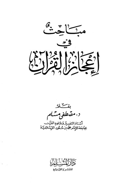 تحميل كتاب مباحث في إعجاز القرآن لـِ: الدكتور مصطفى مسلم محمد