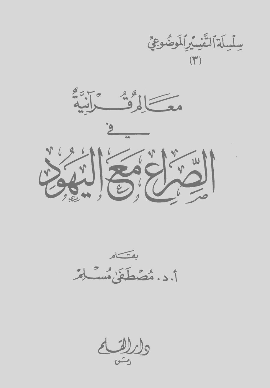 تحميل كتاب معالم قرآنية في الصراع مع اليهود لـِ: الدكتور مصطفى مسلم محمد