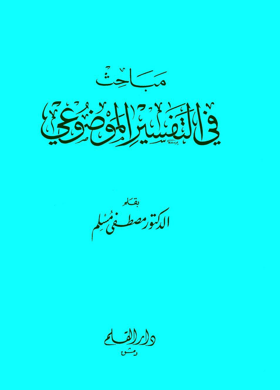 تحميل كتاب مباحث في التفسير الموضوعي لـِ: الدكتور مصطفى مسلم محمد
