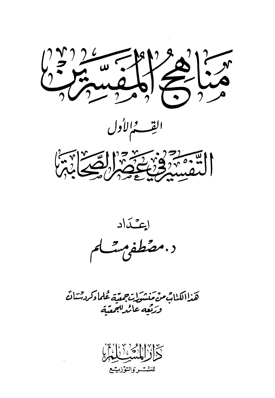 تحميل كتاب مناهج المفسرين (القسم الأول: التفسير في عصر الصحابة) لـِ: الدكتور مصطفى مسلم محمد