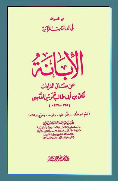 الإبانة عن معاني القراءات - أبو محمد مكي بن أبي طالب حمّوش القيسي (ت 437)