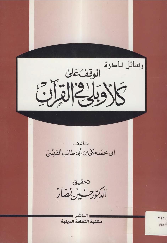 تحميل كتاب الوقف على كلا وبلى في القرآن لـِ: الإمام أبو محمد مكي بن أبي طالب حمّوش القيسي (ت 437)