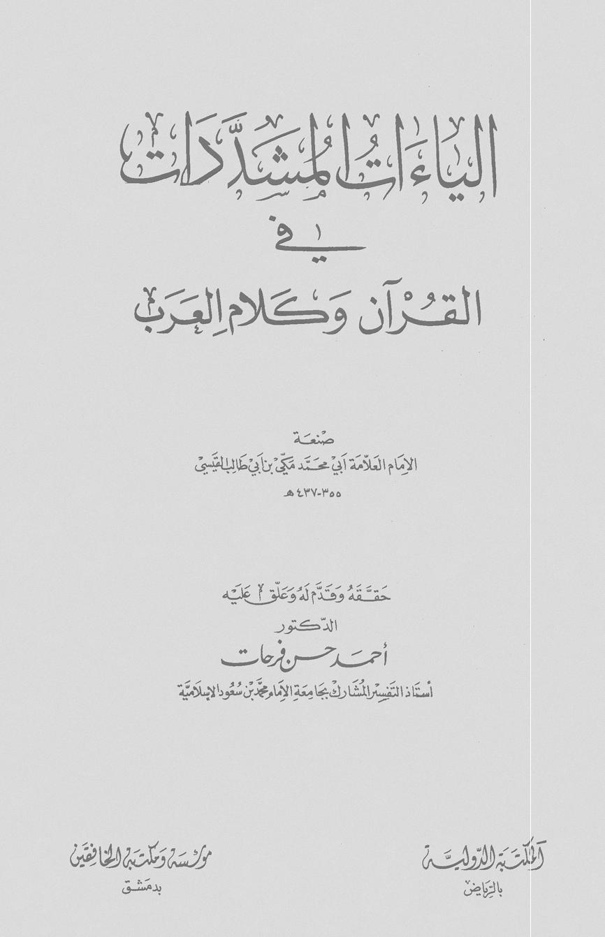 تحميل كتاب الياءات المشددات في القرآن وكلام العرب لـِ: الإمام أبو محمد مكي بن أبي طالب حمّوش القيسي (ت 437)