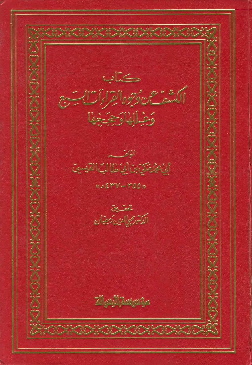 تحميل كتاب الكشف عن وجوه القراءات السبع وعللها وحججها (ت رمضان) لـِ: الإمام أبو محمد مكي بن أبي طالب حمّوش القيسي (ت 437)