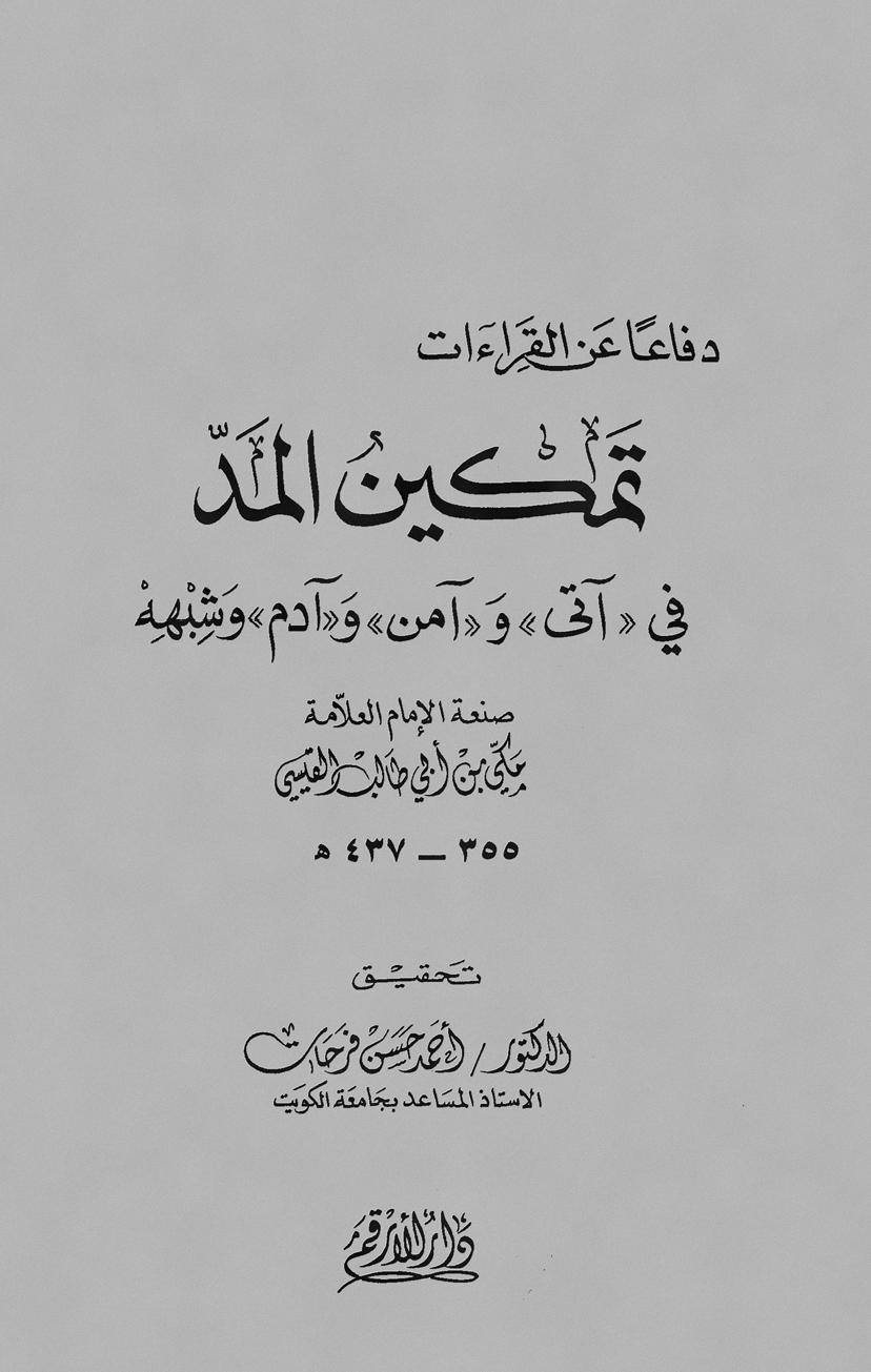 تحميل كتاب تمكين المد في (آتى) و(آمن) و(آدم) وشبهه لـِ: الإمام أبو محمد مكي بن أبي طالب حمّوش القيسي (ت 437)