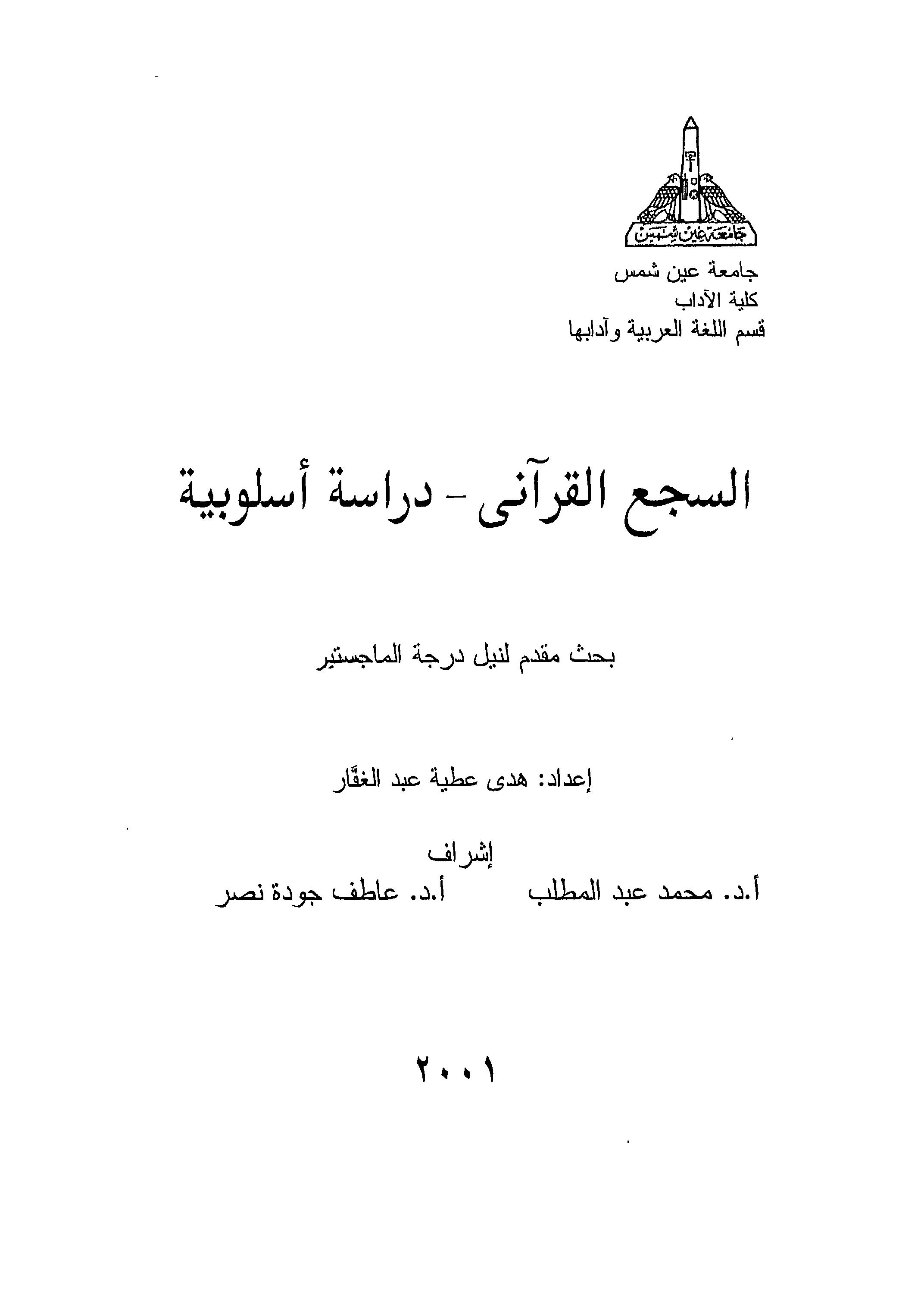 تحميل كتاب السجع القرآني (دراسة أسلوبية) لـِ: هدى عطية عبد الغفار