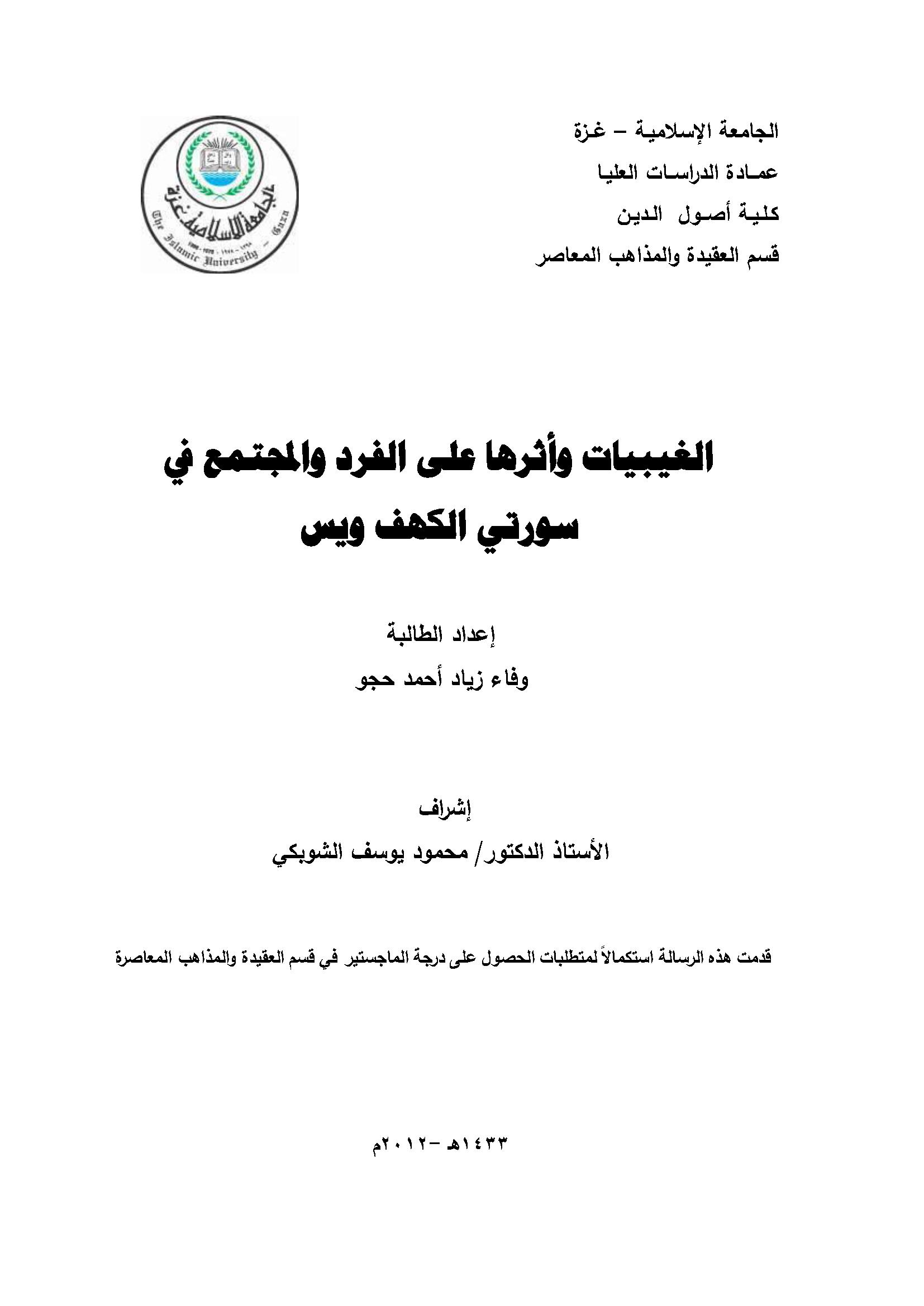 تحميل كتاب الغيبيات وأثرها على الفرد والمجتمع في سورتي الكهف ويس لـِ: وفاء زياد أحمد حجو