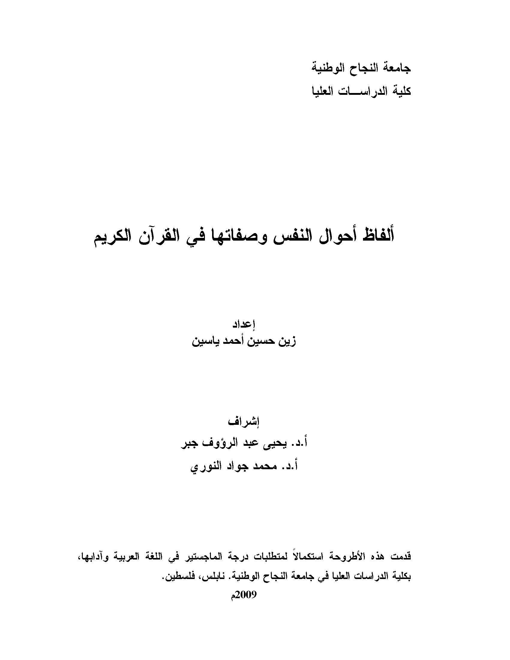 تحميل كتاب ألفاظ أحوال النفس وصفاتها في القرآن الكريم لـِ: زين حسين أحمد ياسين