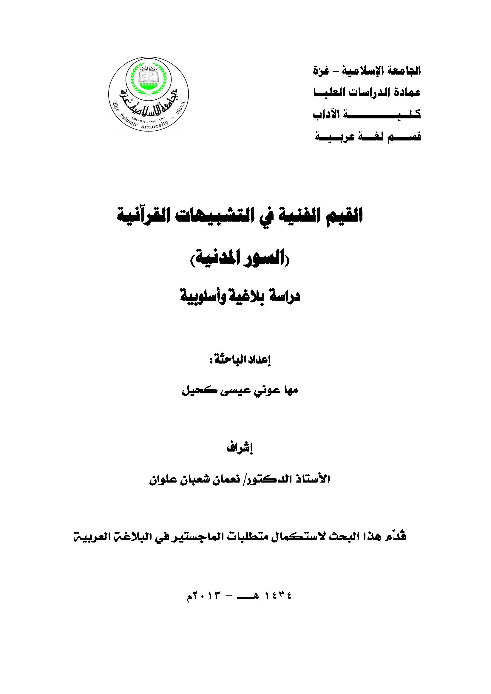 تحميل كتاب القيم الفنية في التشبيهات القرآنية (السور المدنية) دراسة بلاغية وأسلوبية لـِ: مها عوني عيسى كحيل