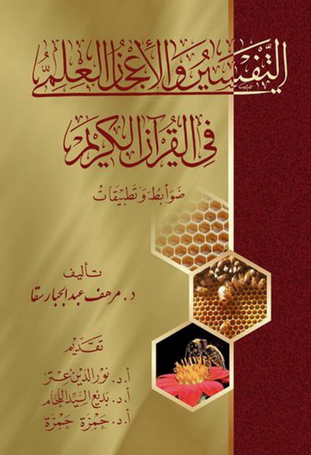 تحميل كتاب التفسير والإعجاز العلمي في القرآن الكريم (ضوابط وتطبيقات) لـِ: الدكتور مرهف عبد الجبار السقا