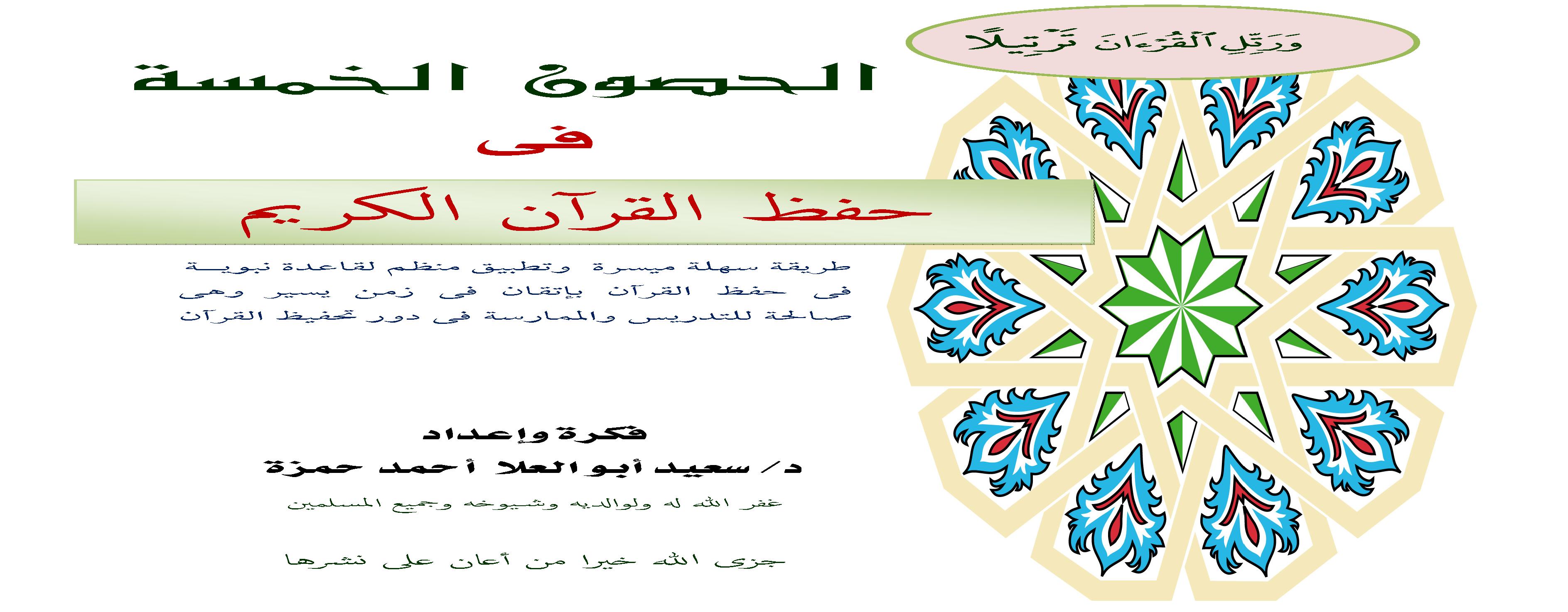 تحميل كتاب الحصون الخمسة في حفظ القرآن الكريم لـِ: الدكتور سعيد أبو العلا أحمد حمزة