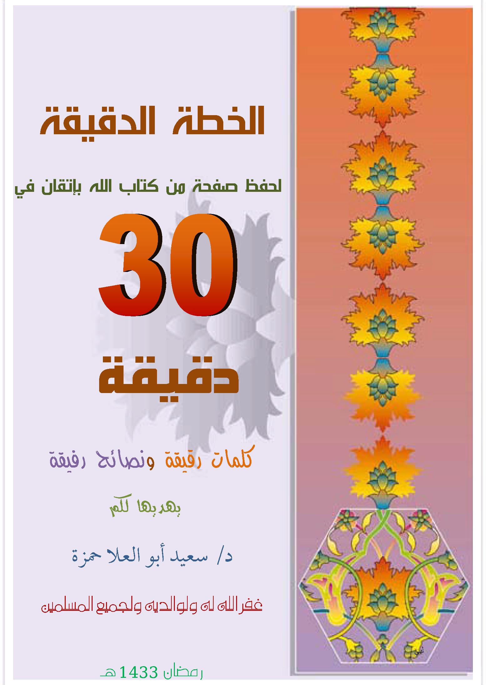 تحميل كتاب الخطة الدقيقة في حفظ صفحة من كتاب الله بإتقان في 30 دقيقة لـِ: الدكتور سعيد أبو العلا أحمد حمزة