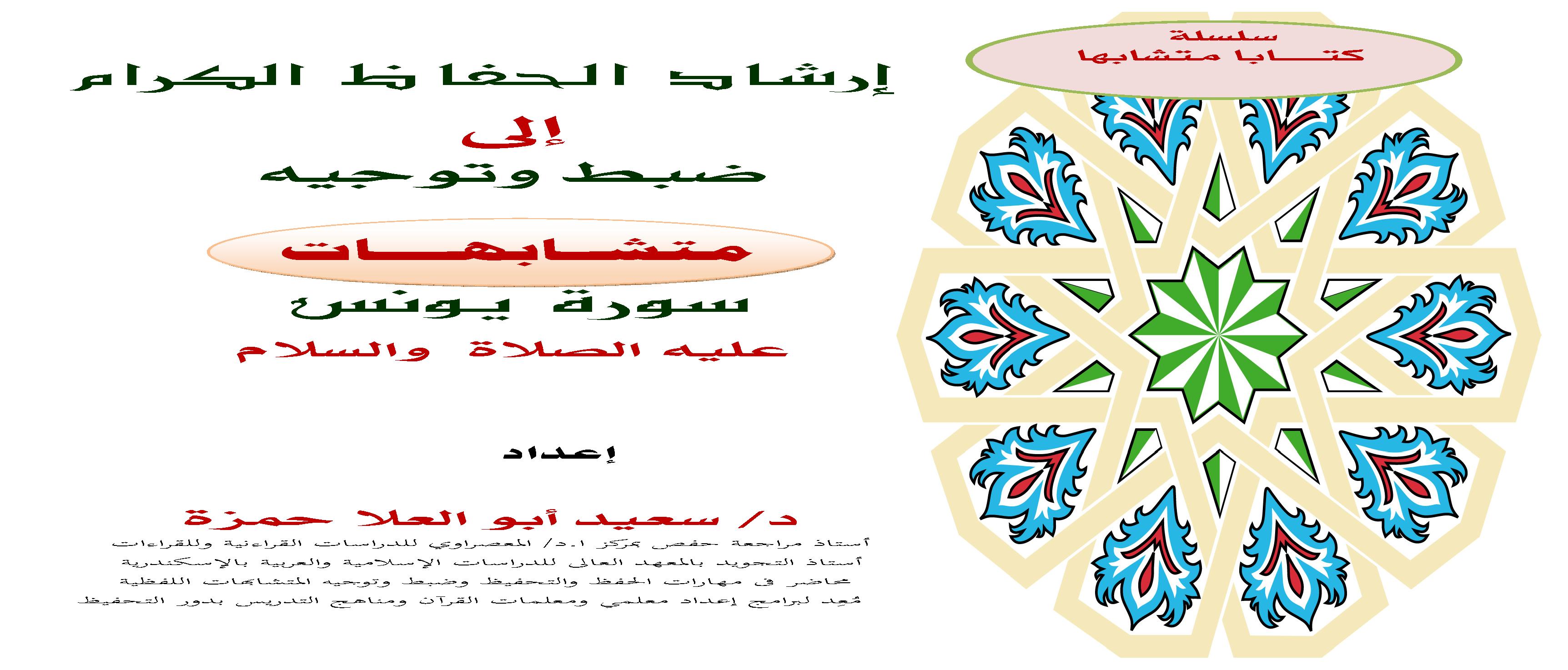 تحميل كتاب إرشاد الحفاظ الكرام إلى ضبط وتوجيه متشابهات سورة يونس عليه السلام لـِ: الدكتور سعيد أبو العلا أحمد حمزة