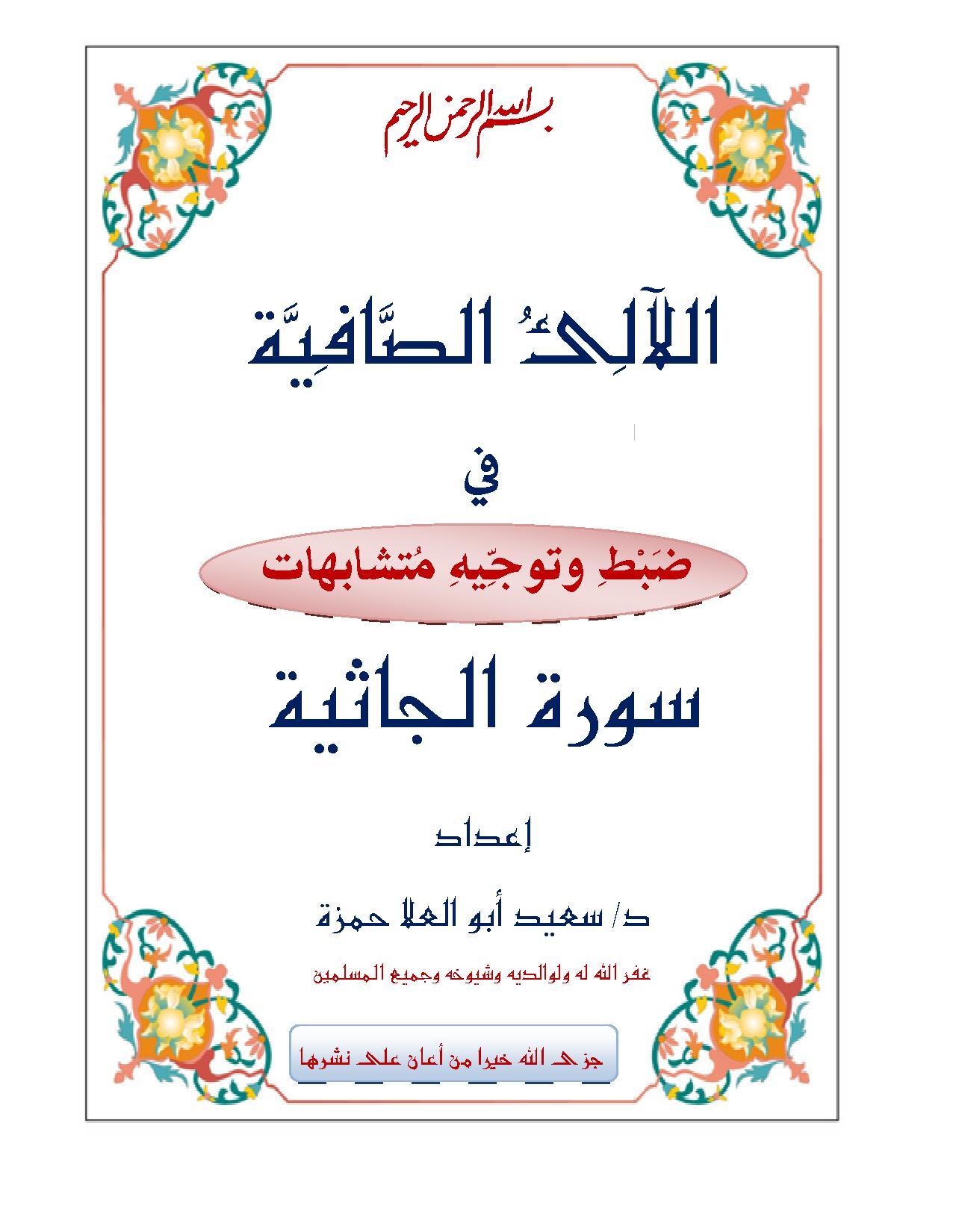 تحميل كتاب اللآلئ الصافية في ضبط وتوجيه متشابهات سورة الجاثية لـِ: الدكتور سعيد أبو العلا أحمد حمزة