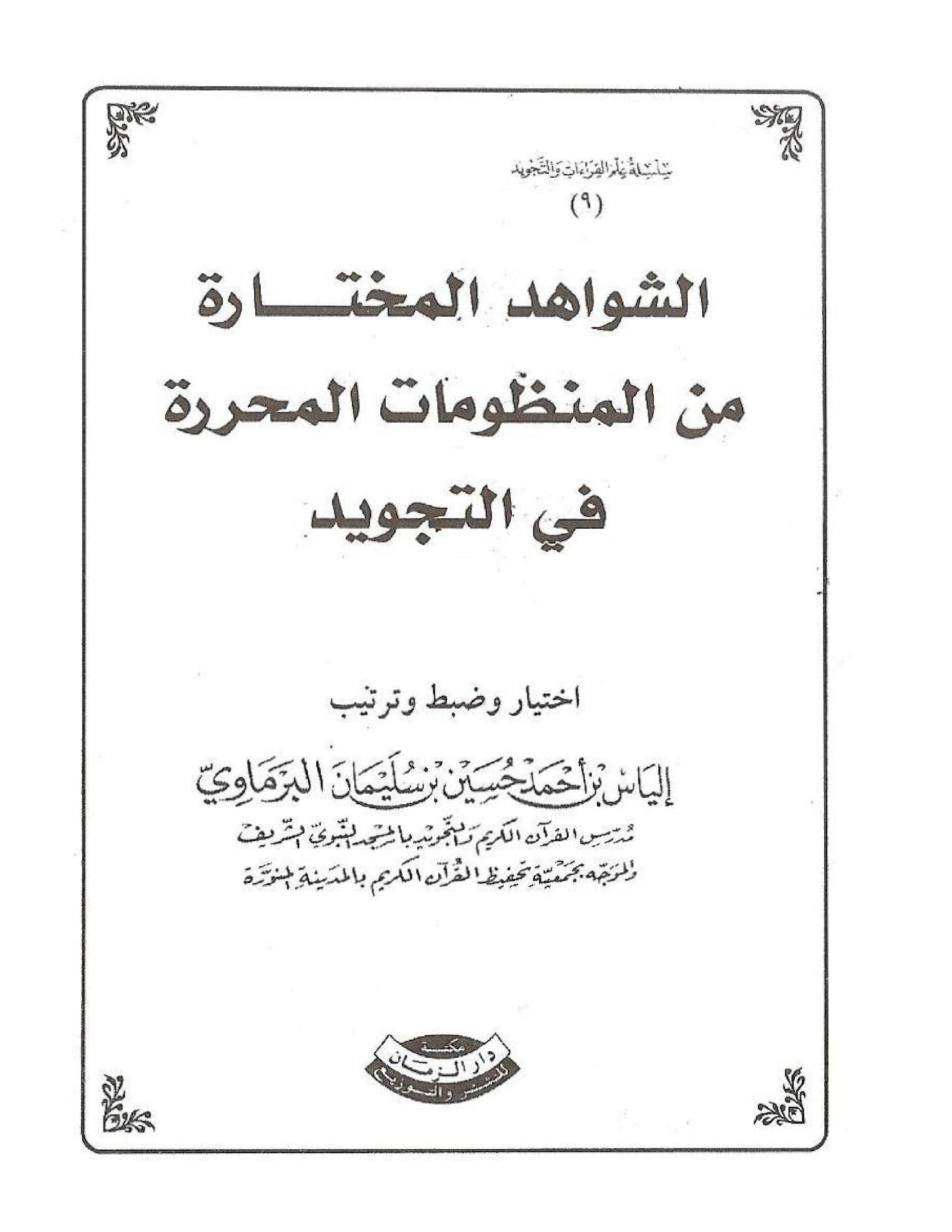 تحميل كتاب الشواهد المختارة من المنظومات المحررة في التجويد لـِ: الشيخ إلياس بن أحمد حسين بن سليمان البرماوي