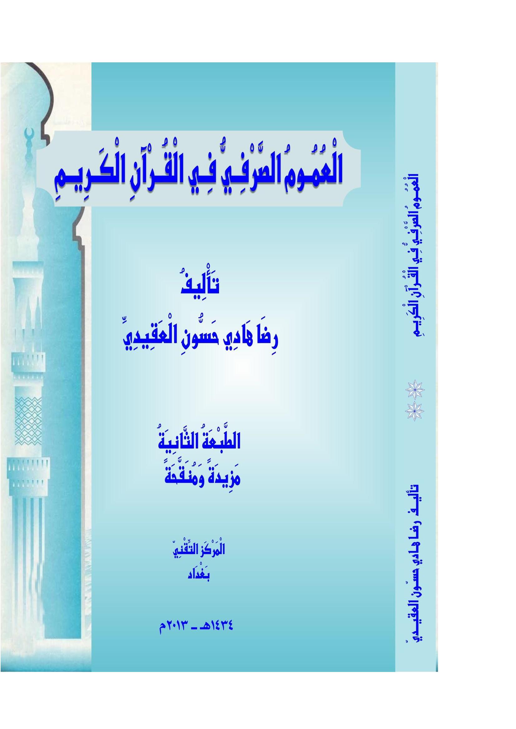 تحميل كتاب العموم الصرفي في القرآن الكريم لـِ: رضا هادي حسون العقيدي