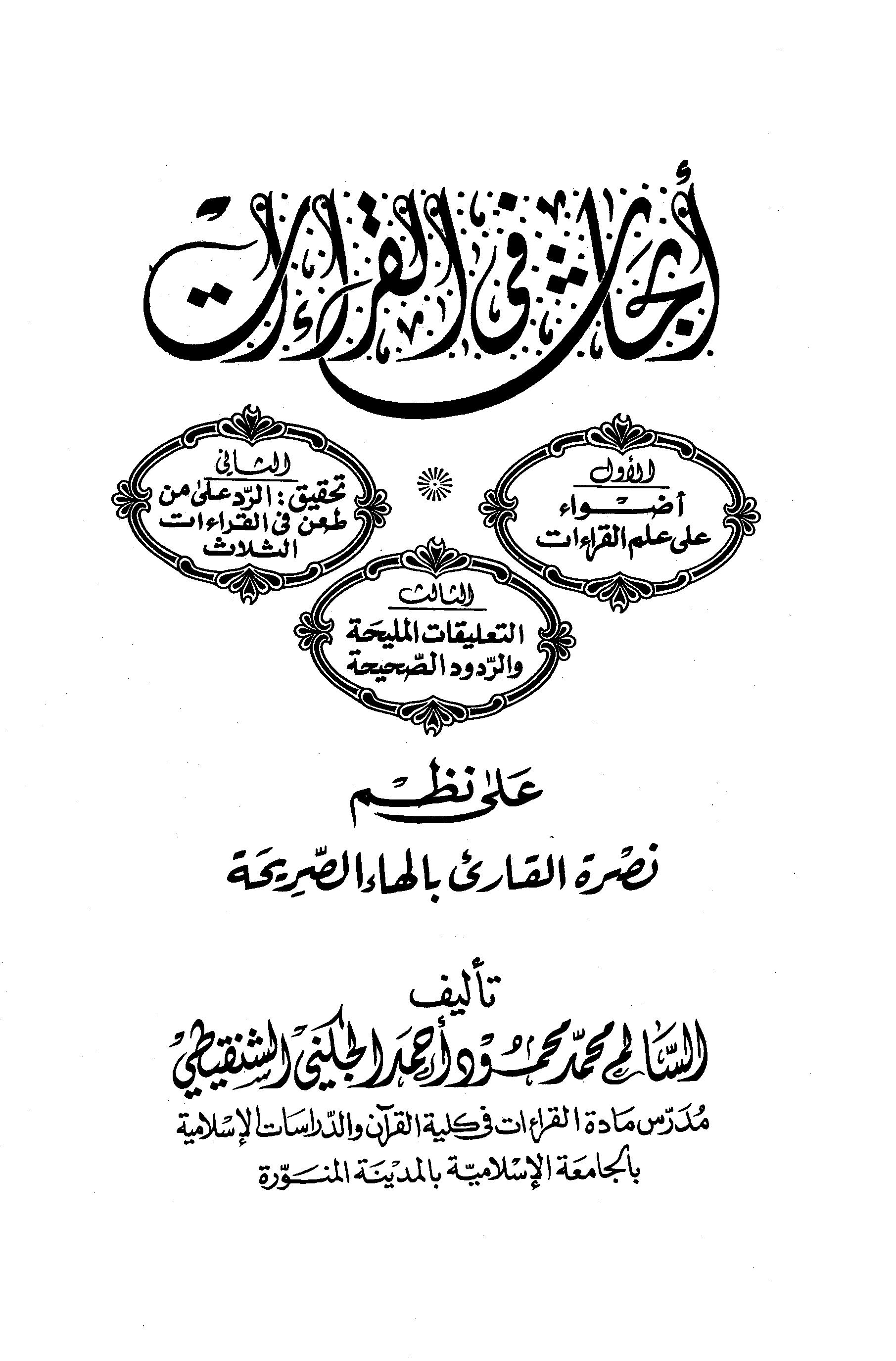 تحميل كتاب أبحاث في القراءات لـِ: الدكتور السالم بن محمد محمود أحمد الجكني الشنقيطي