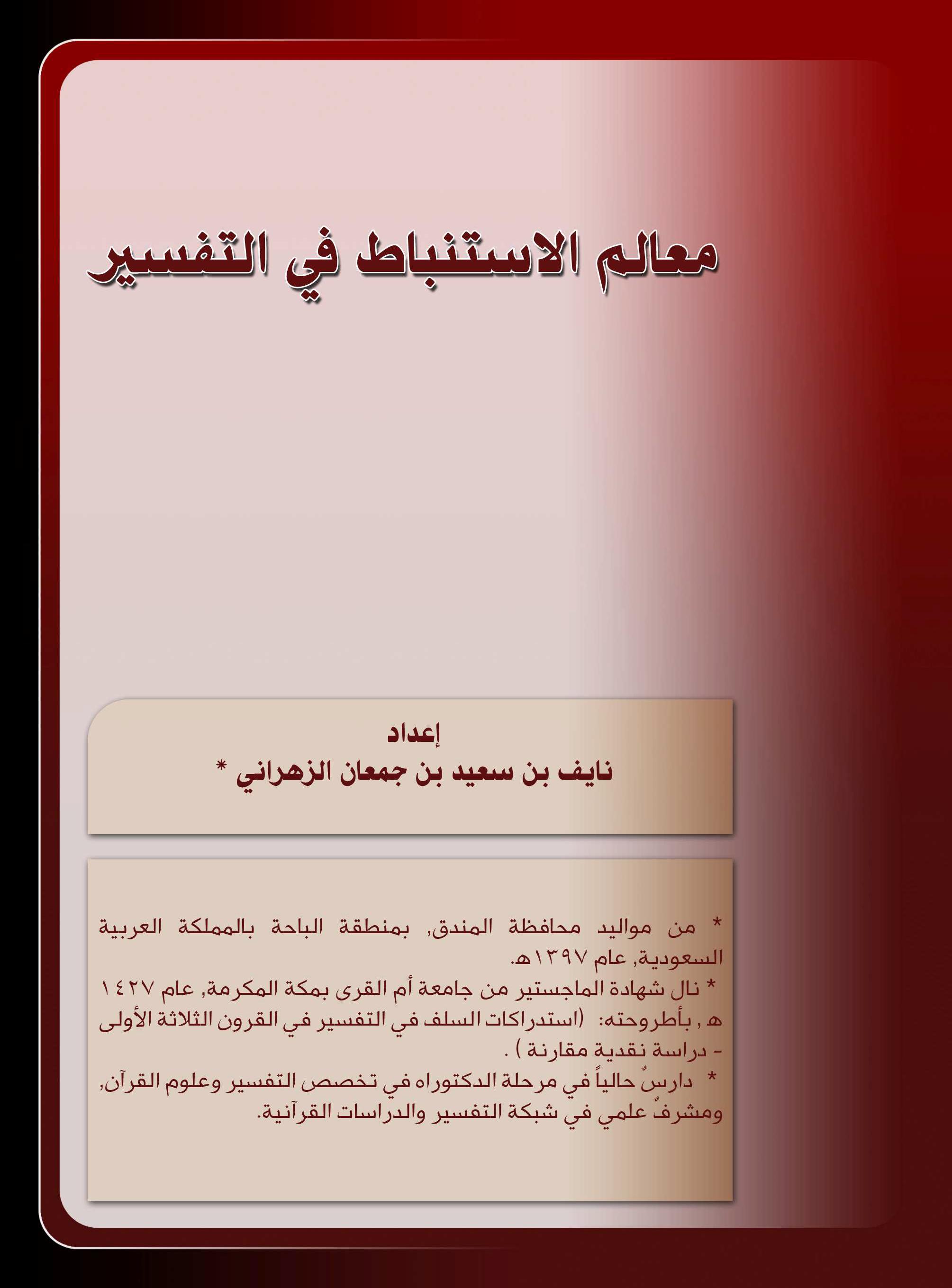 تحميل كتاب معالم الاستنباط في التفسير لـِ: الدكتور نايف بن سعيد بن جمعان الزهراني