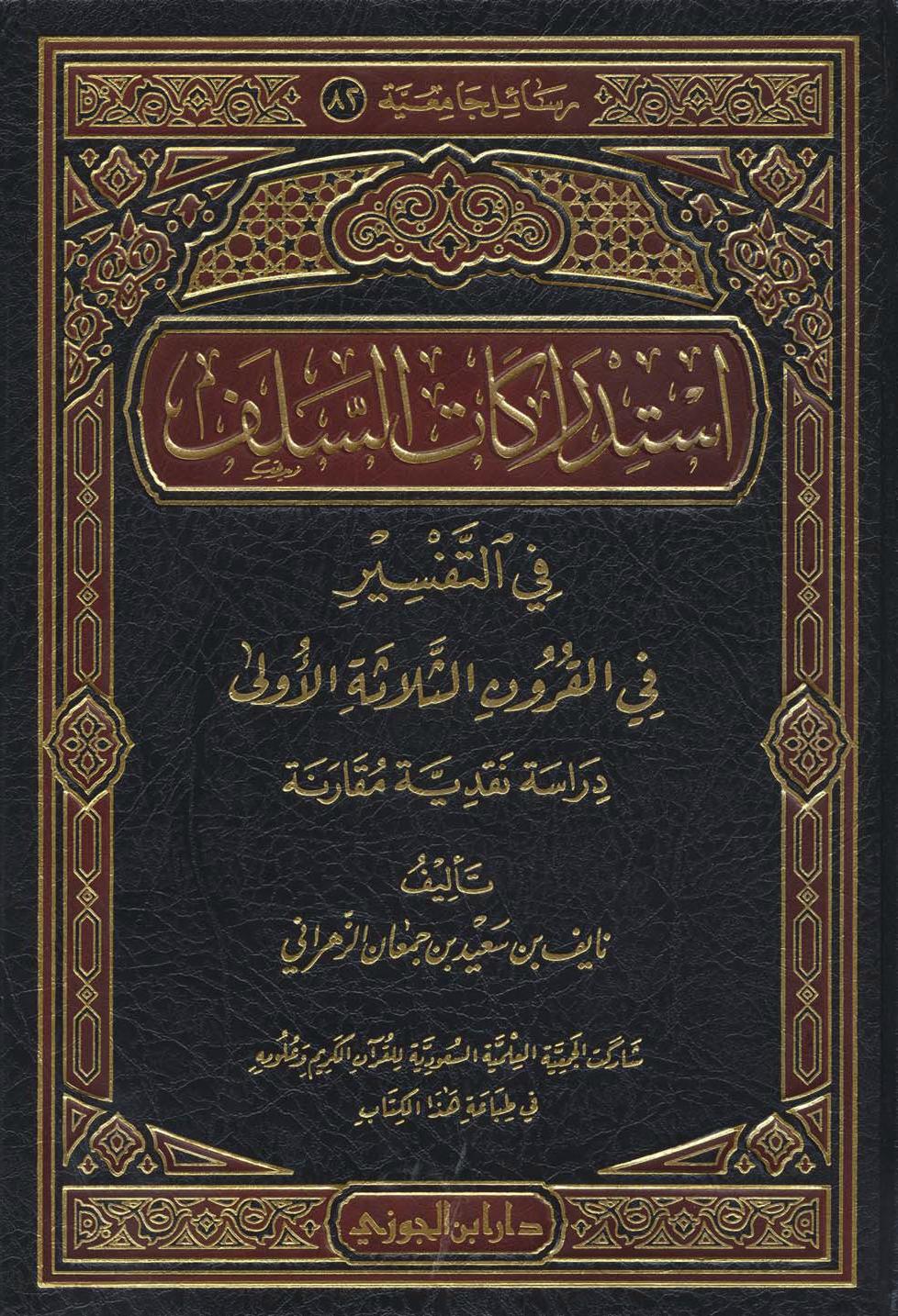 تحميل كتاب استدراكات السلف في التفسير في القرون الثلاثة الأولى (دراسة نقدية مقارنة) لـِ: الدكتور نايف بن سعيد بن جمعان الزهراني