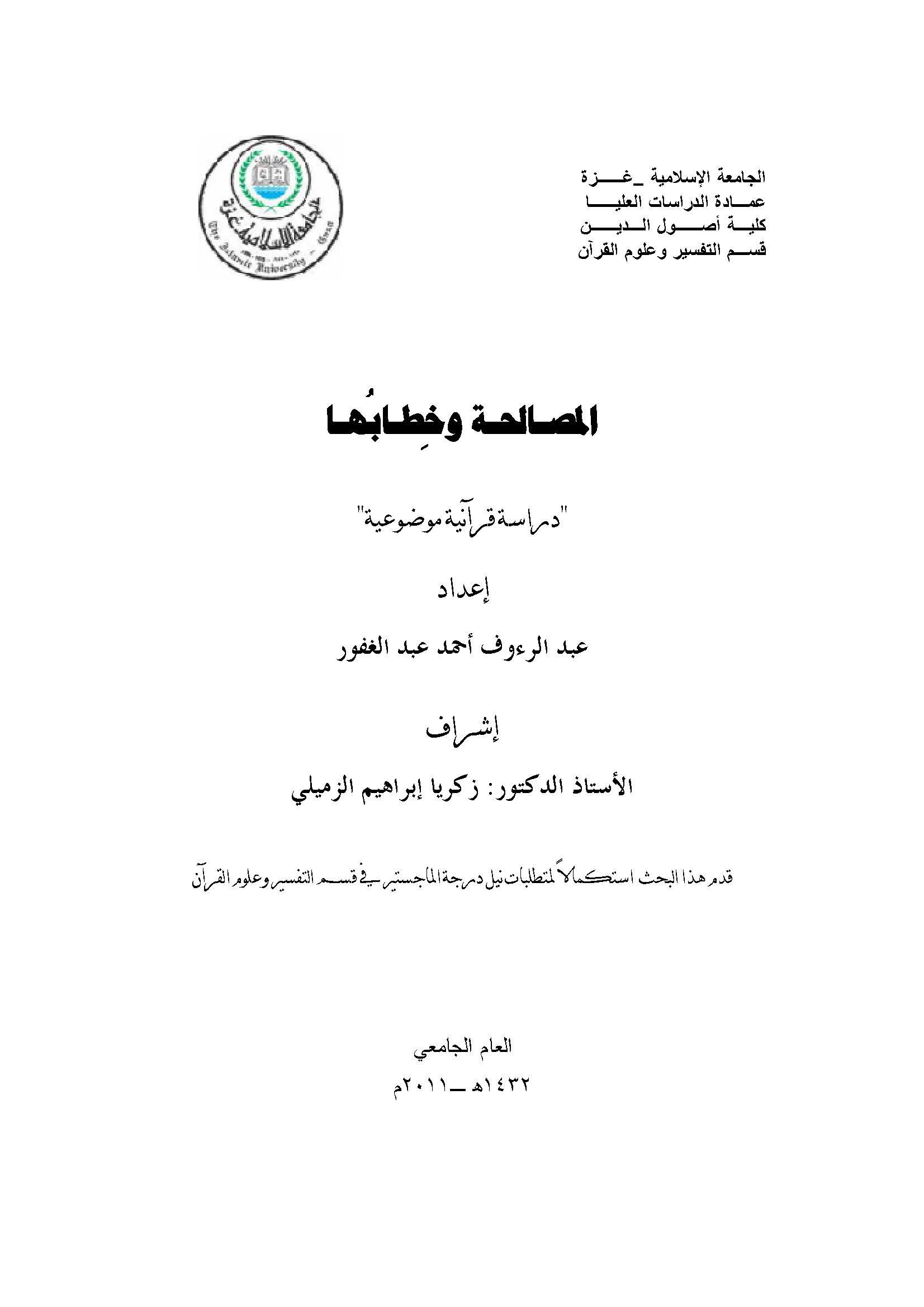 تحميل كتاب المصالحة وخطابها (دراسة قرآنية موضوعية) لـِ: عبد الرؤوف أحمد عبد الغفور