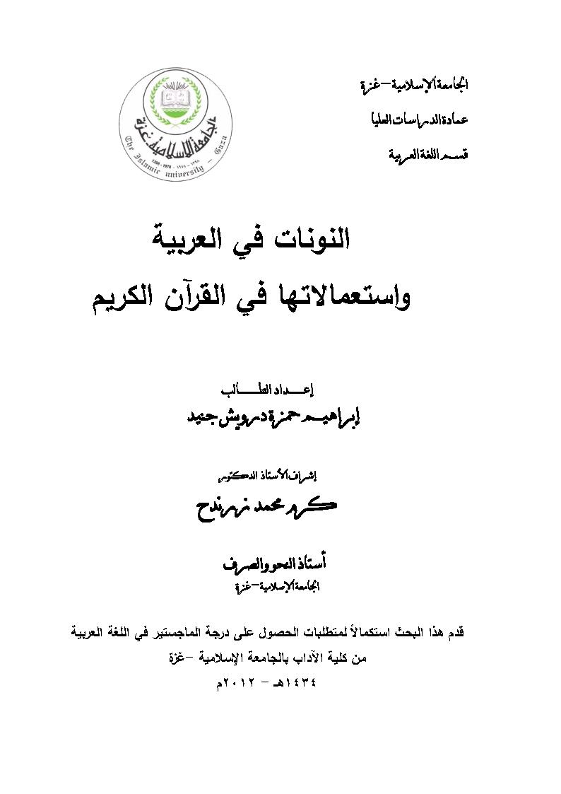 تحميل كتاب النونات في العربية واستعمالاتها في القرآن الكريم لـِ: إبراهيم حمزة درويش جنيد