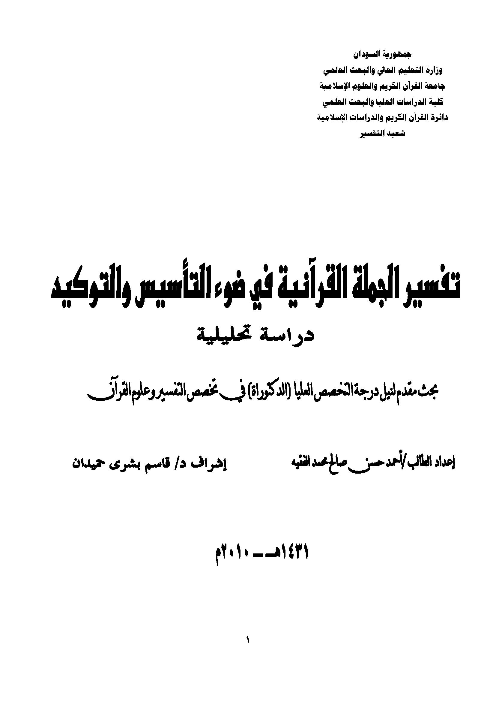 تحميل كتاب تفسير الجملة القرآنية في ضوء التأسيس والتوكيد (دراسة تحليلية) لـِ: الدكتور أحمد حسن صالح محمد الفقيه