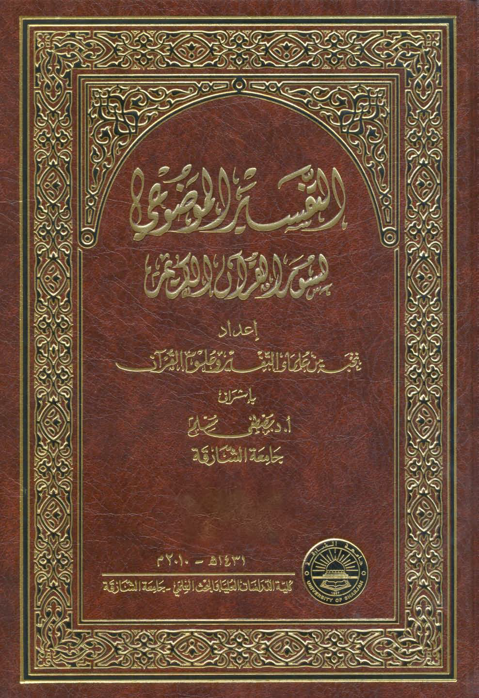 تحميل كتاب التفسير الموضوعي لسور القرآن الكريم لـِ: نخبة من العلماء