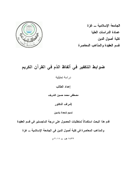 تحميل كتاب ضوابط التكفير في ألفاظ الذم في القرآن الكريم (دراسة تحليلية) لـِ: مصطفى محمد حسين الشريف