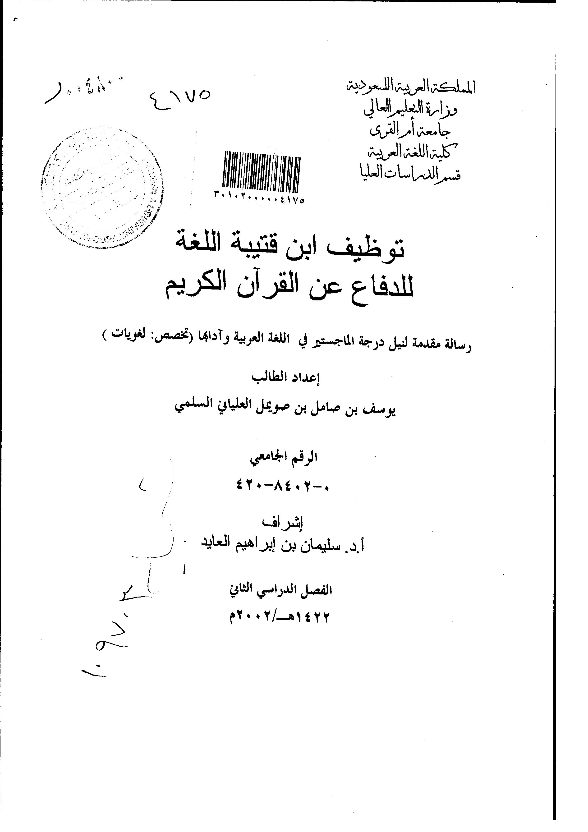 تحميل كتاب توظيف ابن قتيبة اللغة للدفاع عن القرآن الكريم لـِ: الدكتور يوسف بن صامل بن صويمل العلياني السلمي