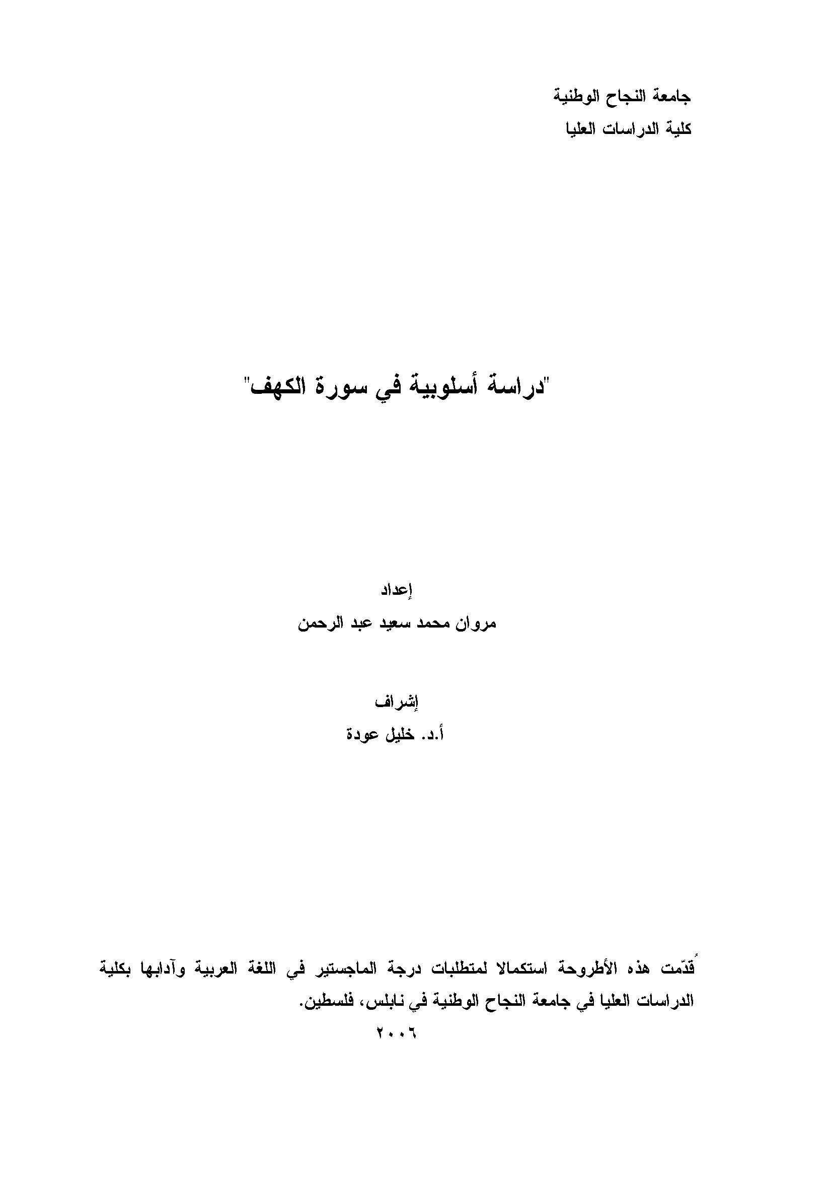 تحميل كتاب دراسة أسلوبية في سورة الكهف لـِ: مروان محمد سعيد عبد الرحمن