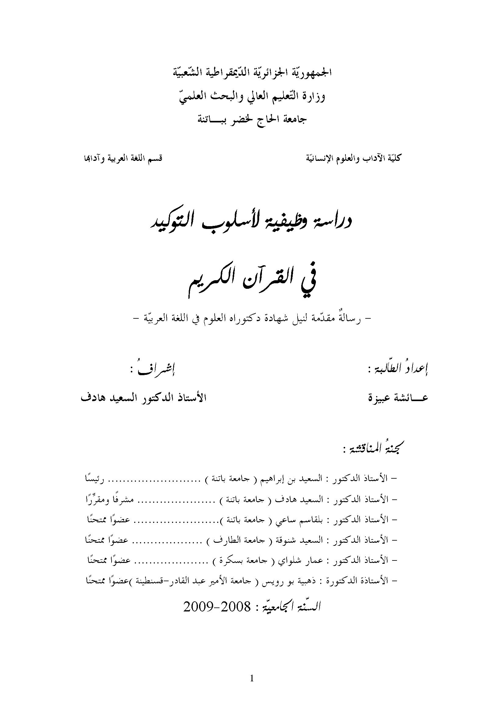 تحميل كتاب دراسة وظيفية لأسلوب التوكيد في القرآن الكريم لـِ: عائشة عبيزة