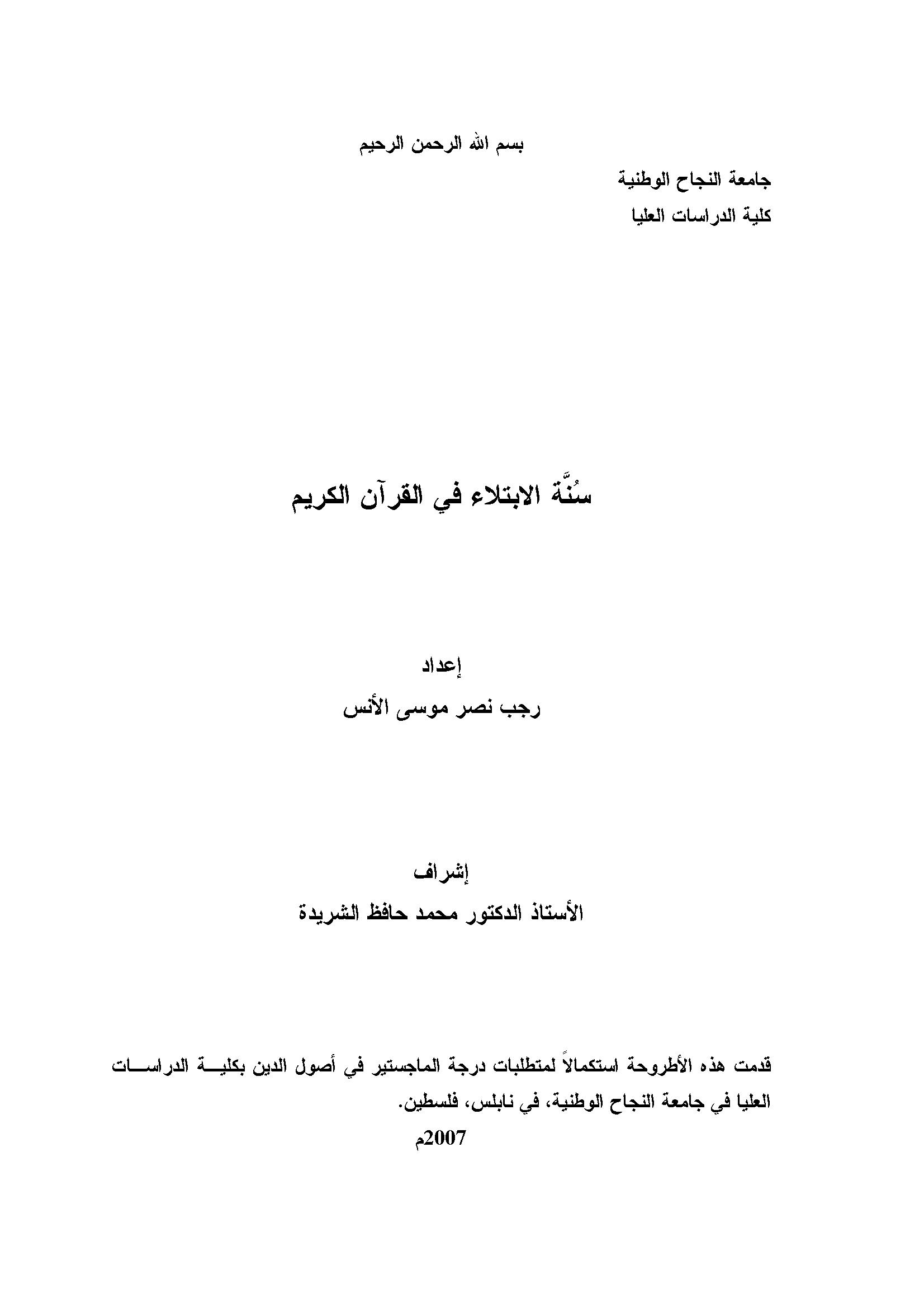 تحميل كتاب سنة الابتلاء في القرآن الكريم لـِ: رجب نصر موسى الأنس