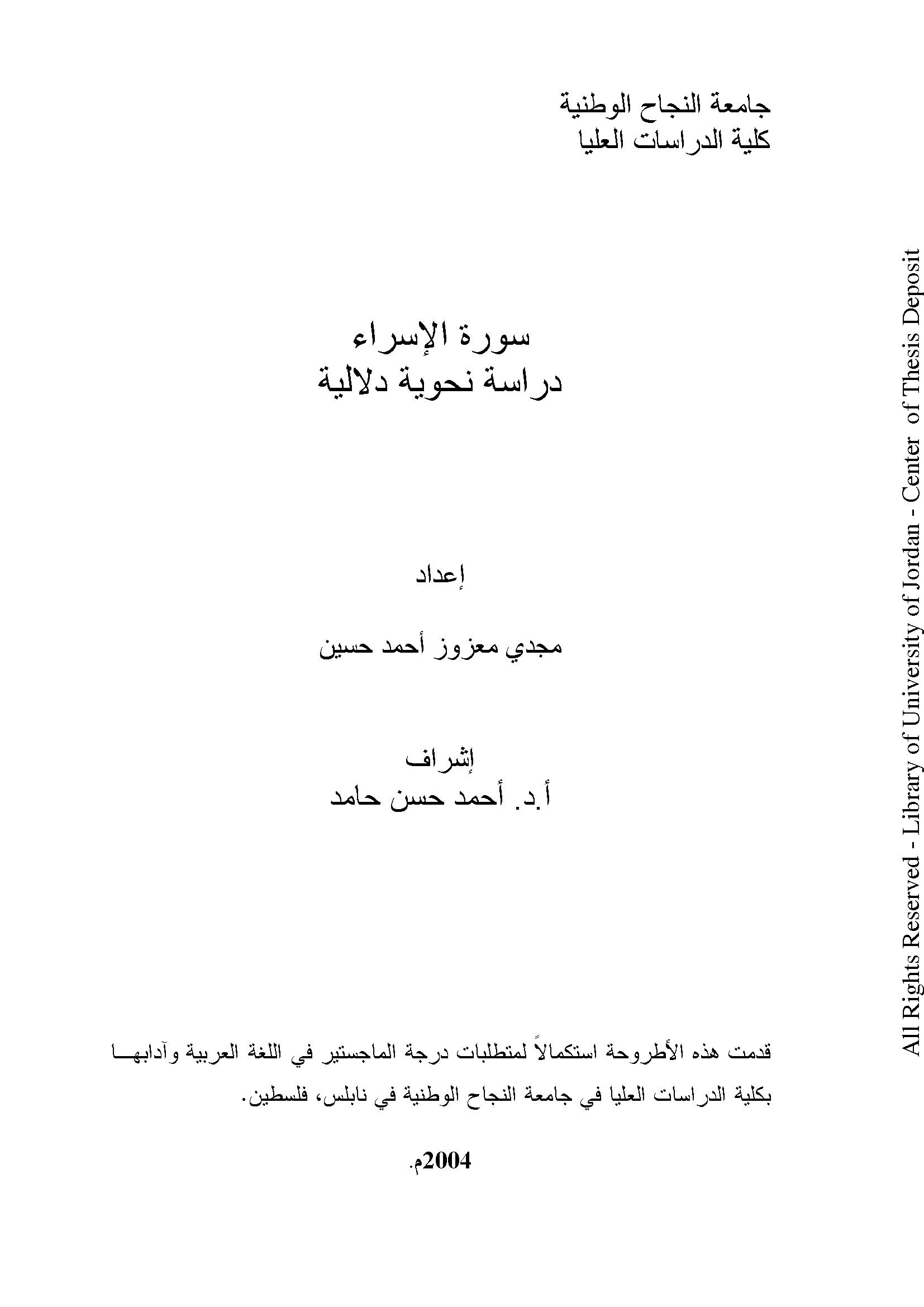 تحميل كتاب سورة الإسراء (دراسة نحوية دلالية) لـِ: مجدي معزوز أحمد حسين