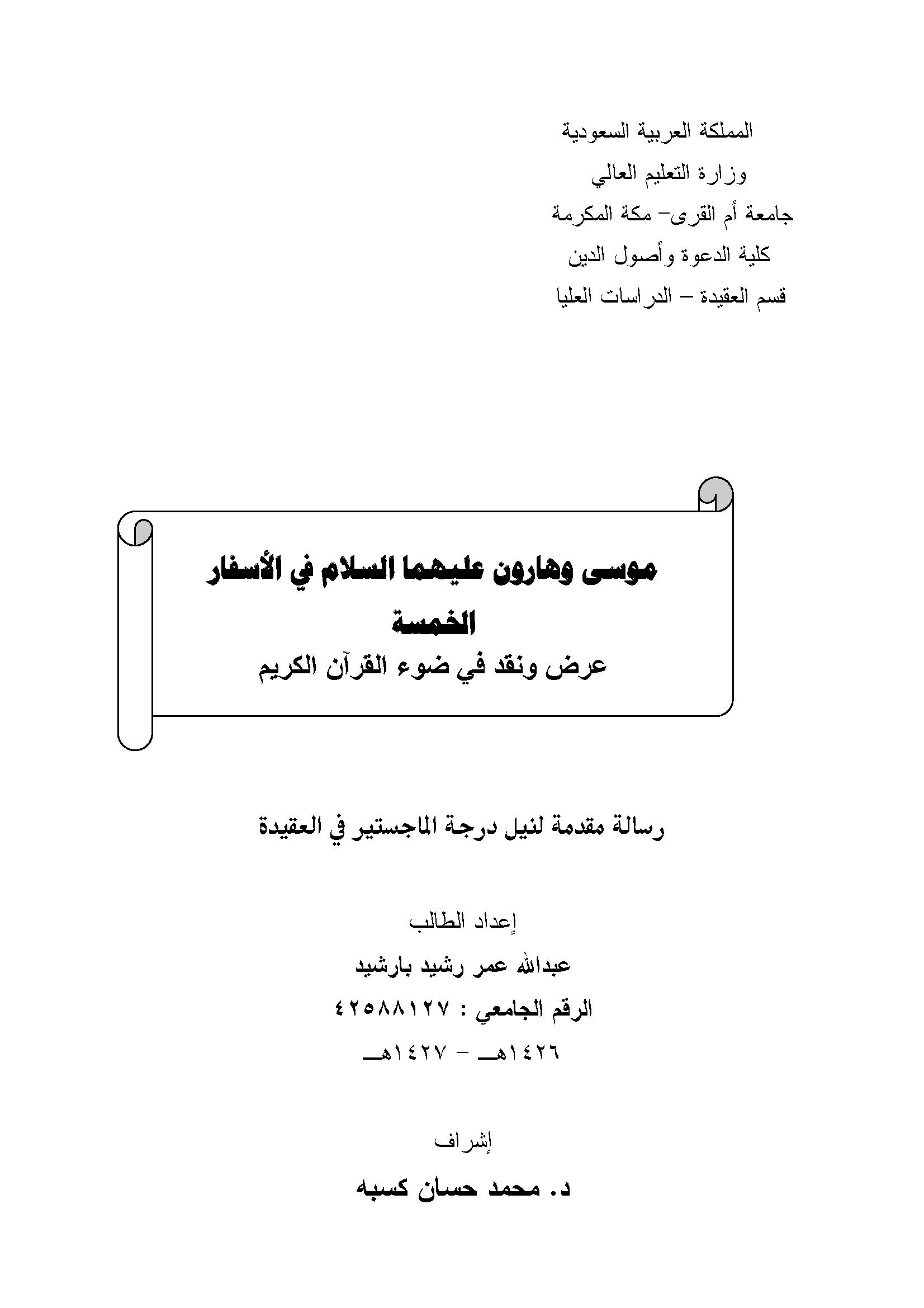 تحميل كتاب موسى وهارون عليهما السلام في الأسفار الخمسة (عرض ونقد في ضوء القرآن الكريم) لـِ: عبد الله عمر رشيد بارشيد