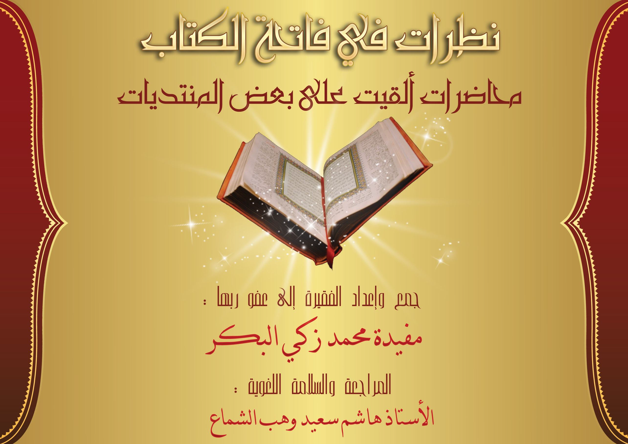 تحميل كتاب نظرات في فاتحة الكتاب لـِ: مفيدة محمد زكي البكر