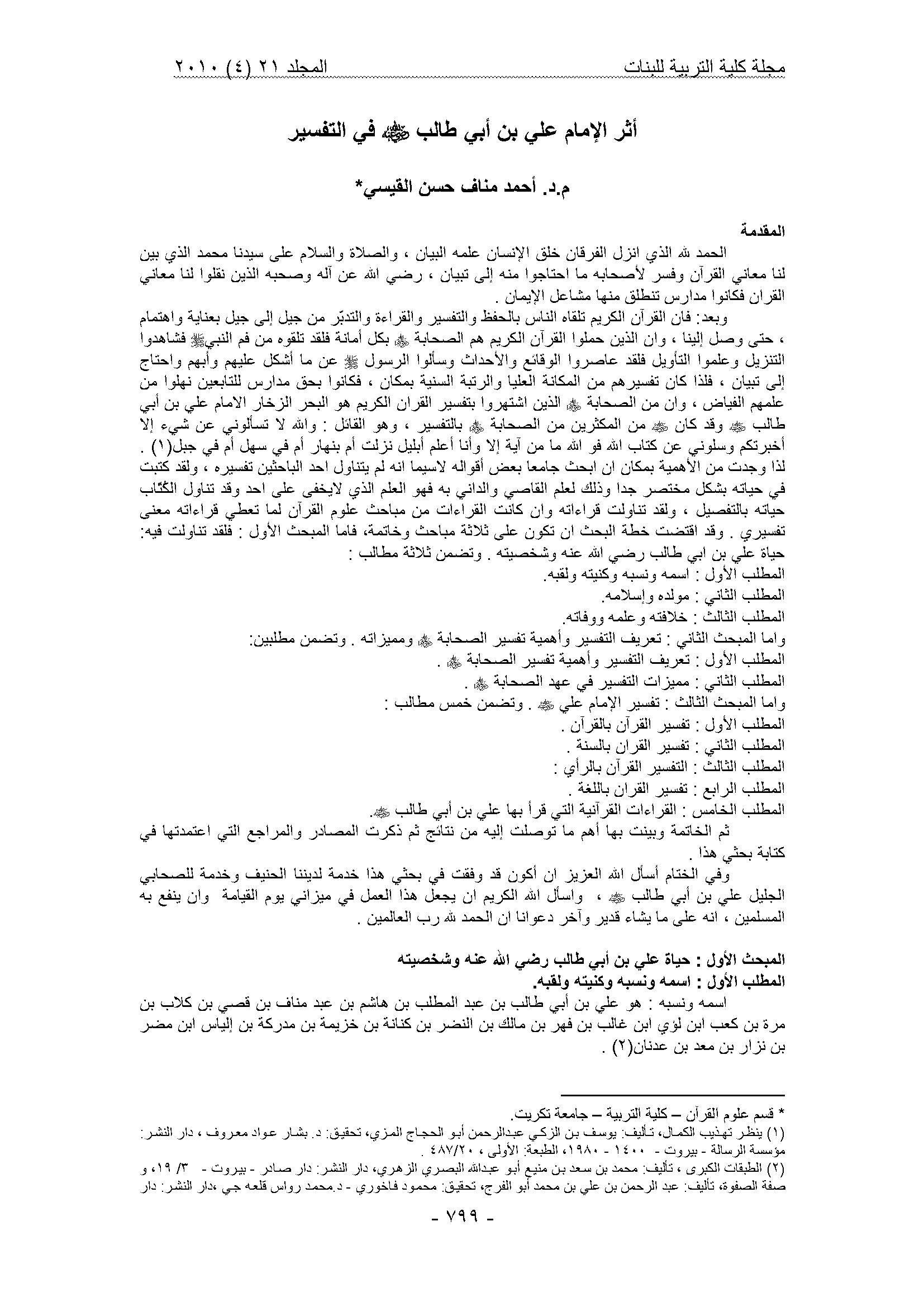 تحميل كتاب أثر الإمام علي بن أبي طالب رضي الله عنه في التفسير لـِ: الدكتور أحمد مناف حسن القيسي