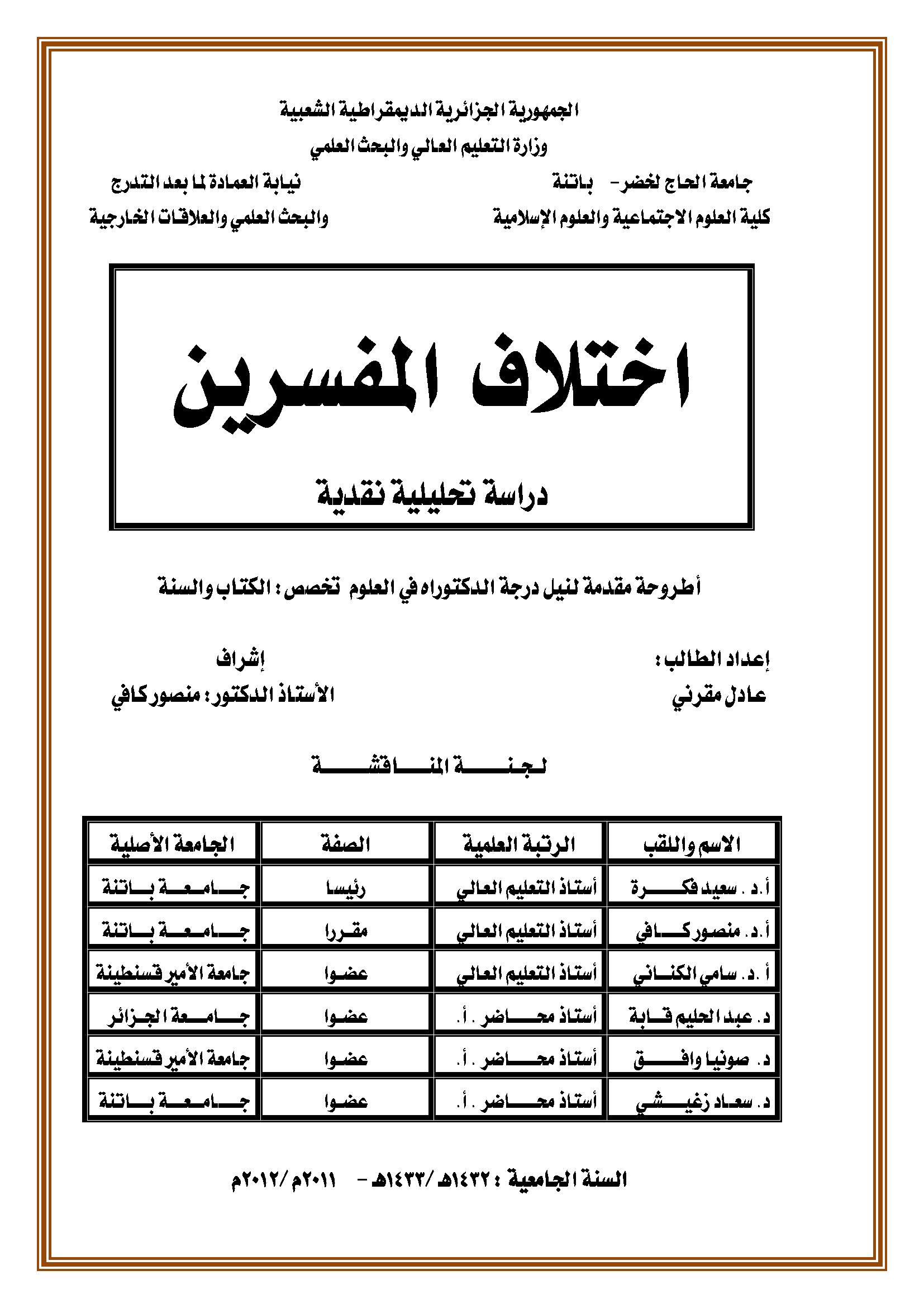 تحميل كتاب اختلاف المفسرين (دراسة تحليلية نقدية) لـِ: الدكتور عادل مقرني