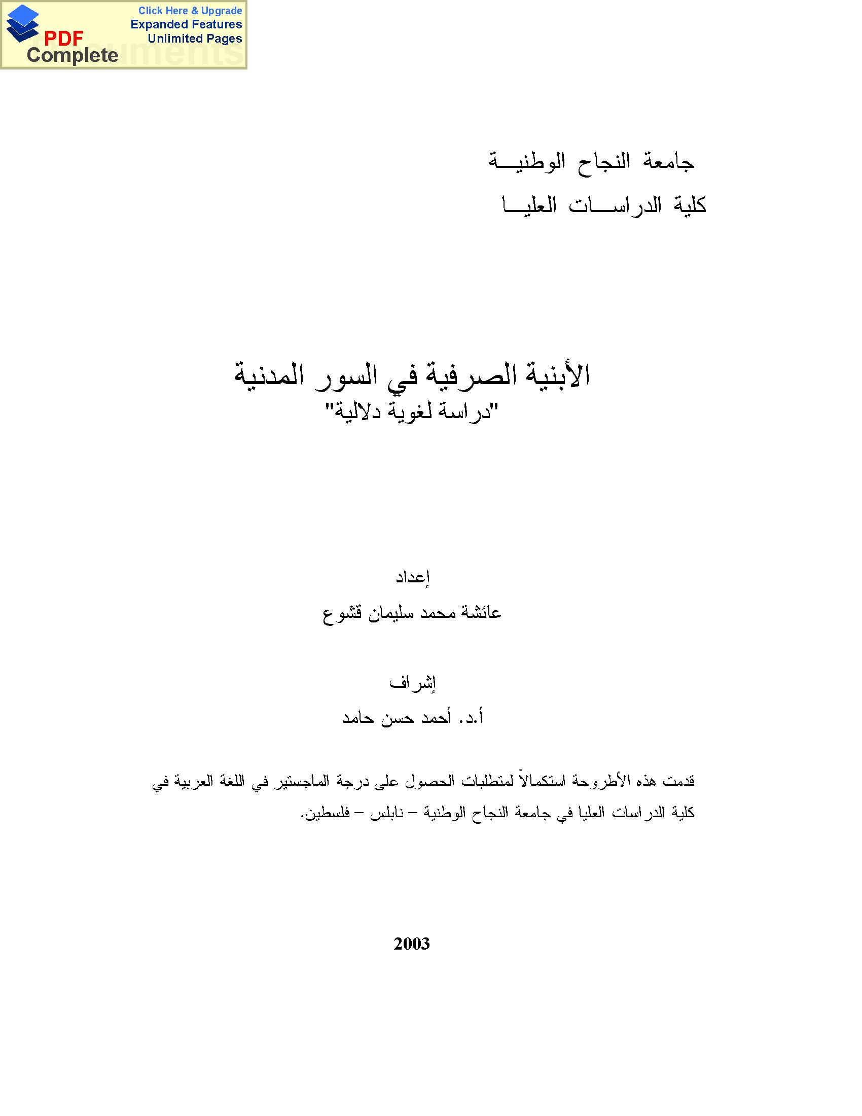 تحميل كتاب الأبنية الصرفية في السور المدنية (دراسة لغوية دلالية) لـِ: عائشة محمد سليمان قشوع