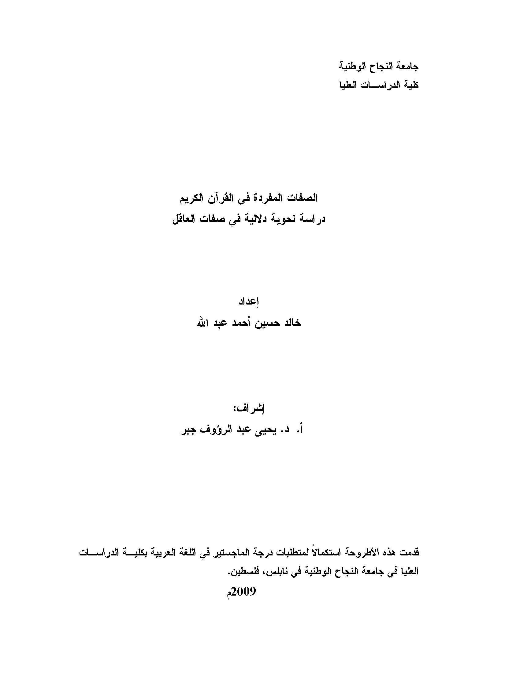 تحميل كتاب الصفات المفردة في القرآن الكريم (دراسة نحوية دلالية في صفات العاقل) لـِ: خالد حسين أحمد عبد الله