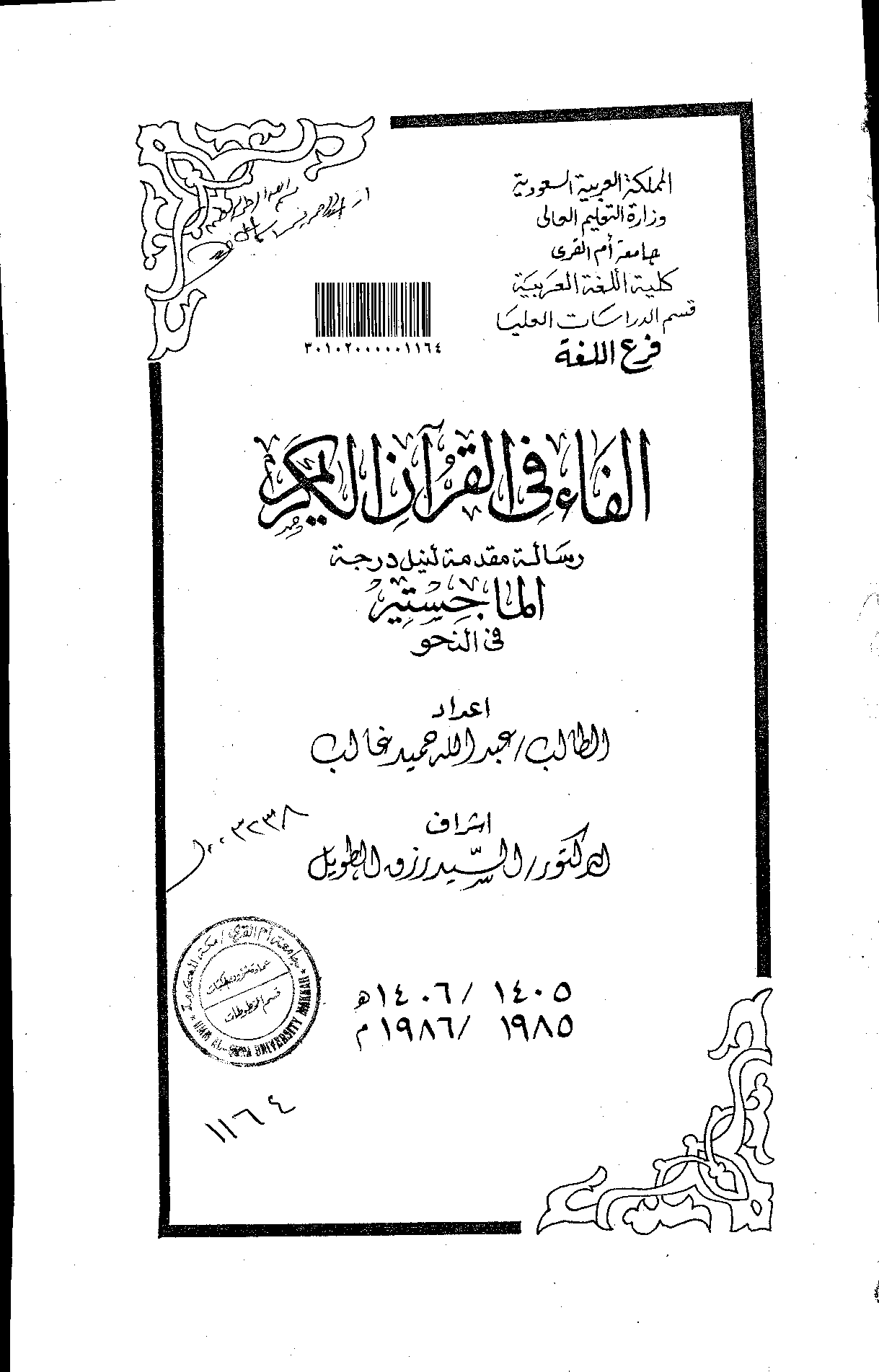 تحميل كتاب الفاء في القرآن الكريم لـِ: عبد الله حميد غالب
