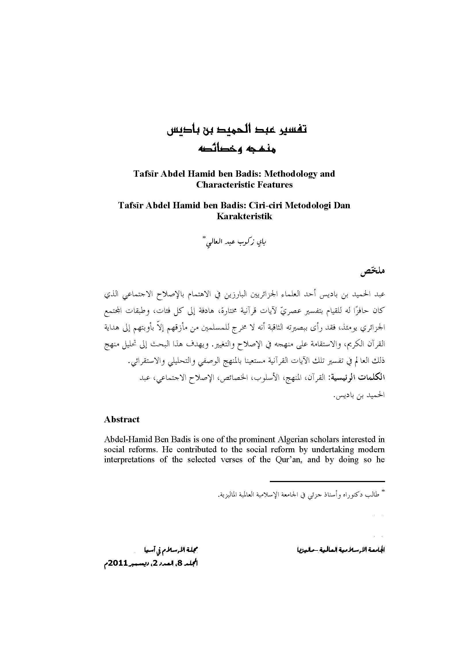 تحميل كتاب تفسير عبد الحميد بن باديس: منهجه وخصائصه لـِ: الأستاذ باي زكوب عبد العال