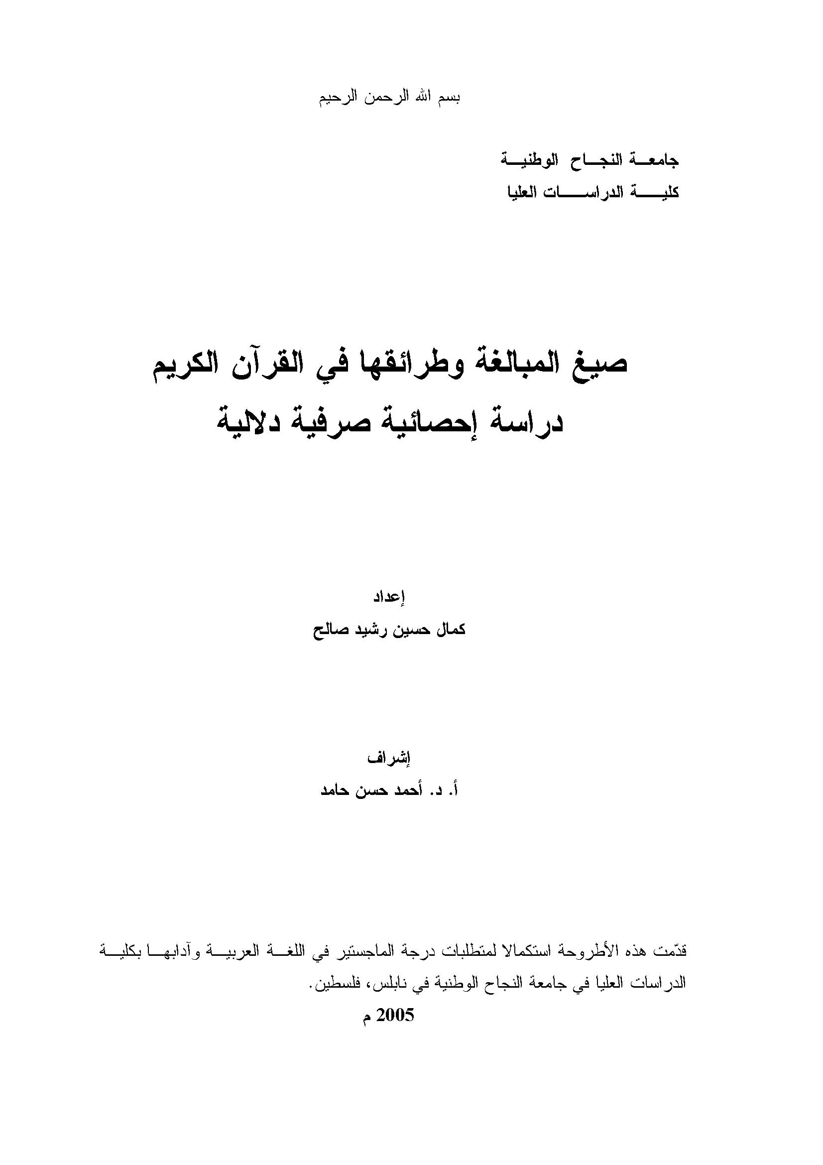 تحميل كتاب صيغ المبالغة وطرائقها في القرآن الكريم (دراسة إحصائية صرفية دلالية) لـِ: كمال حسين رشيد صالح