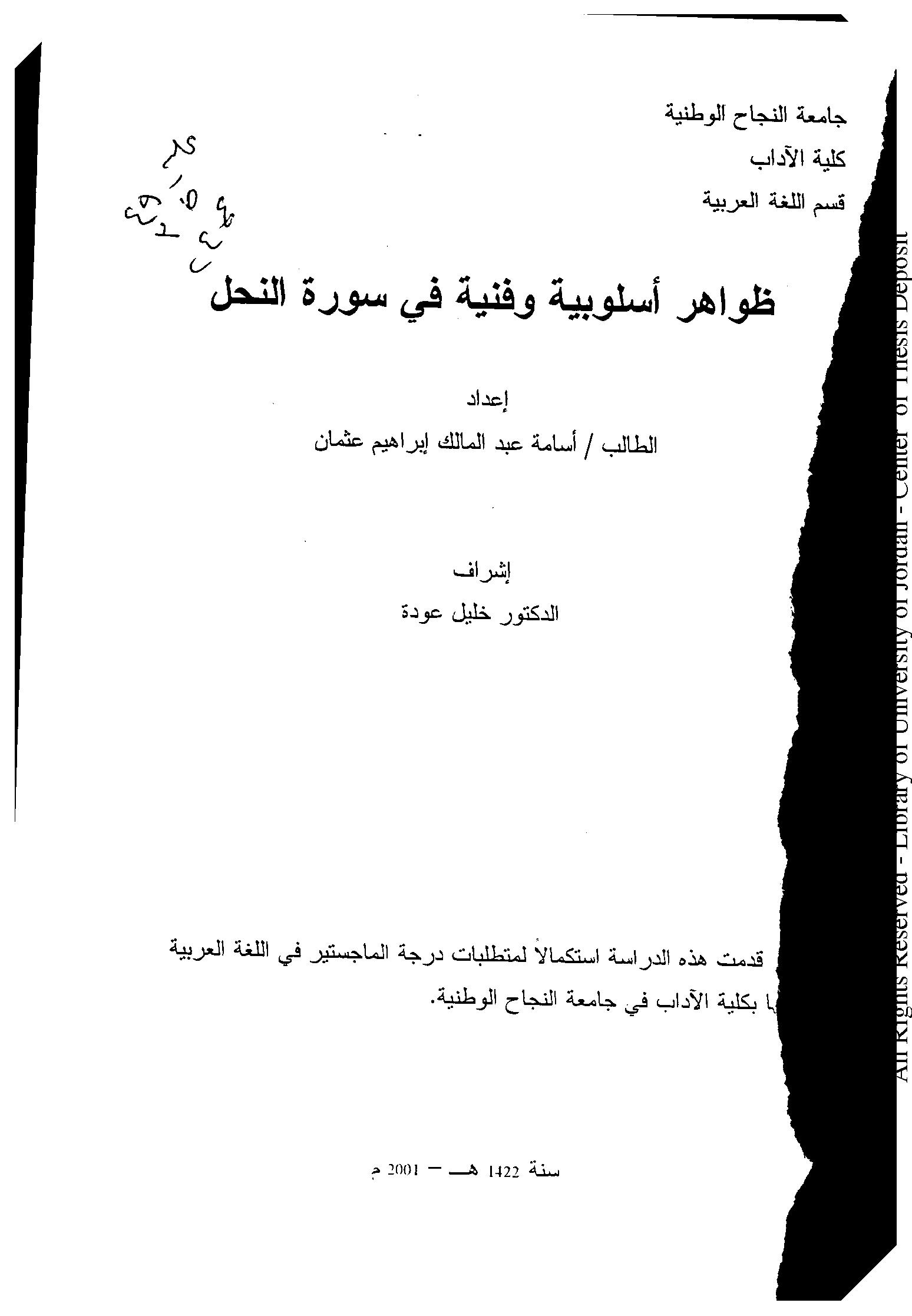 تحميل كتاب ظواهر أسلوبية وفنية في سورة النحل لـِ: الدكتور أسامة عبد المالك إبراهيم عثمان
