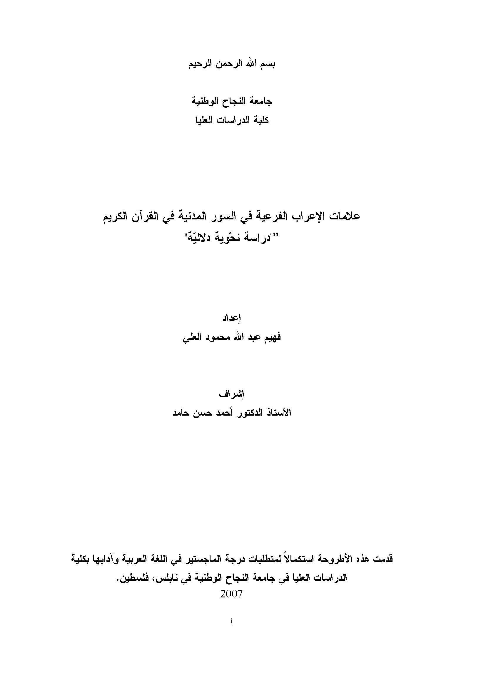 تحميل كتاب علامات الإعراب الفرعية في السور المدنية في القرآن الكريم (دراسة نحوية دلالية) لـِ: فهيم عبد الله محمود العلي