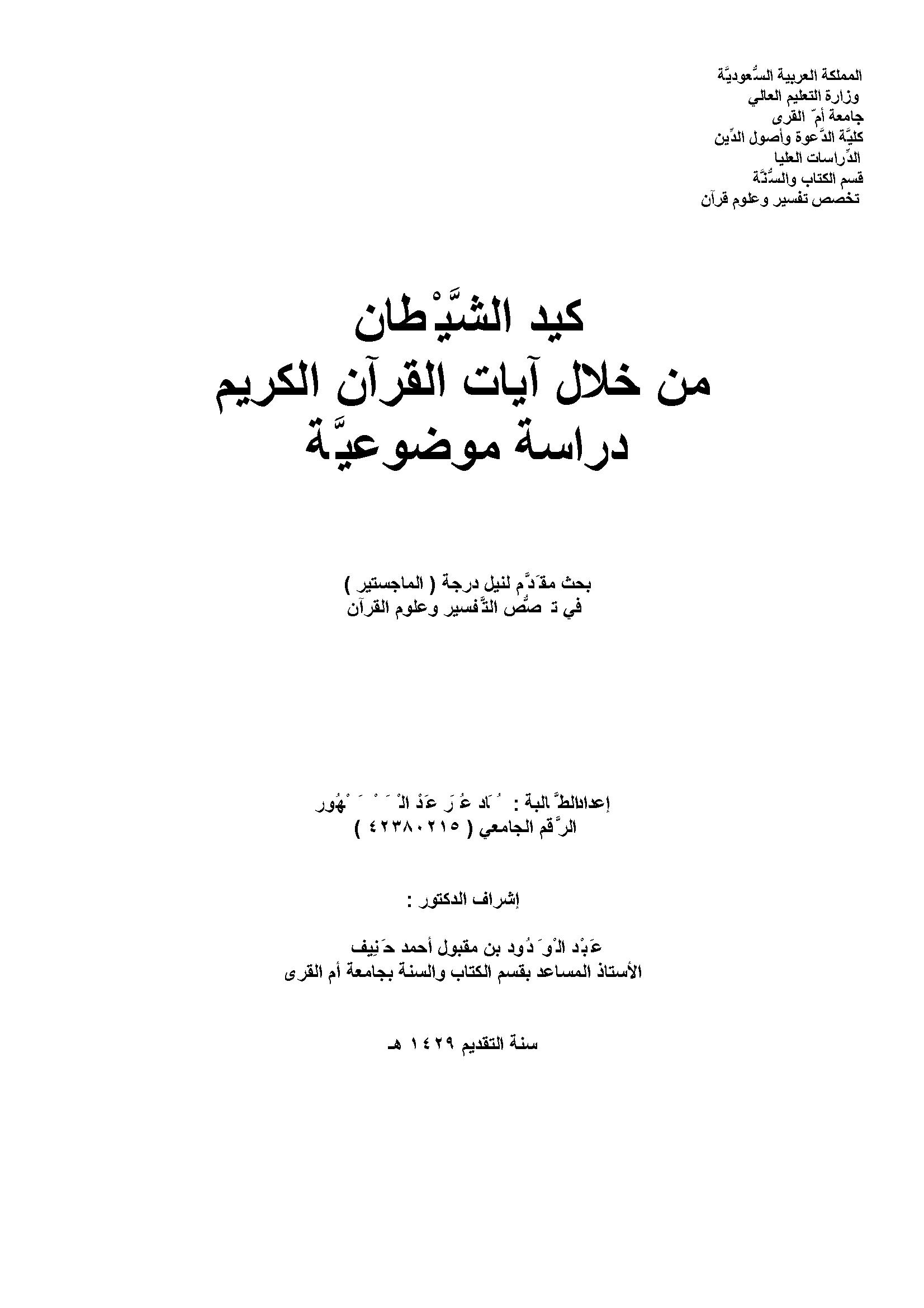 تحميل كتاب كيد الشيطان من خلال آيات القرآن الكريم (دراسة موضوعية) لـِ: سعاد عمر عبد الحي مشهور