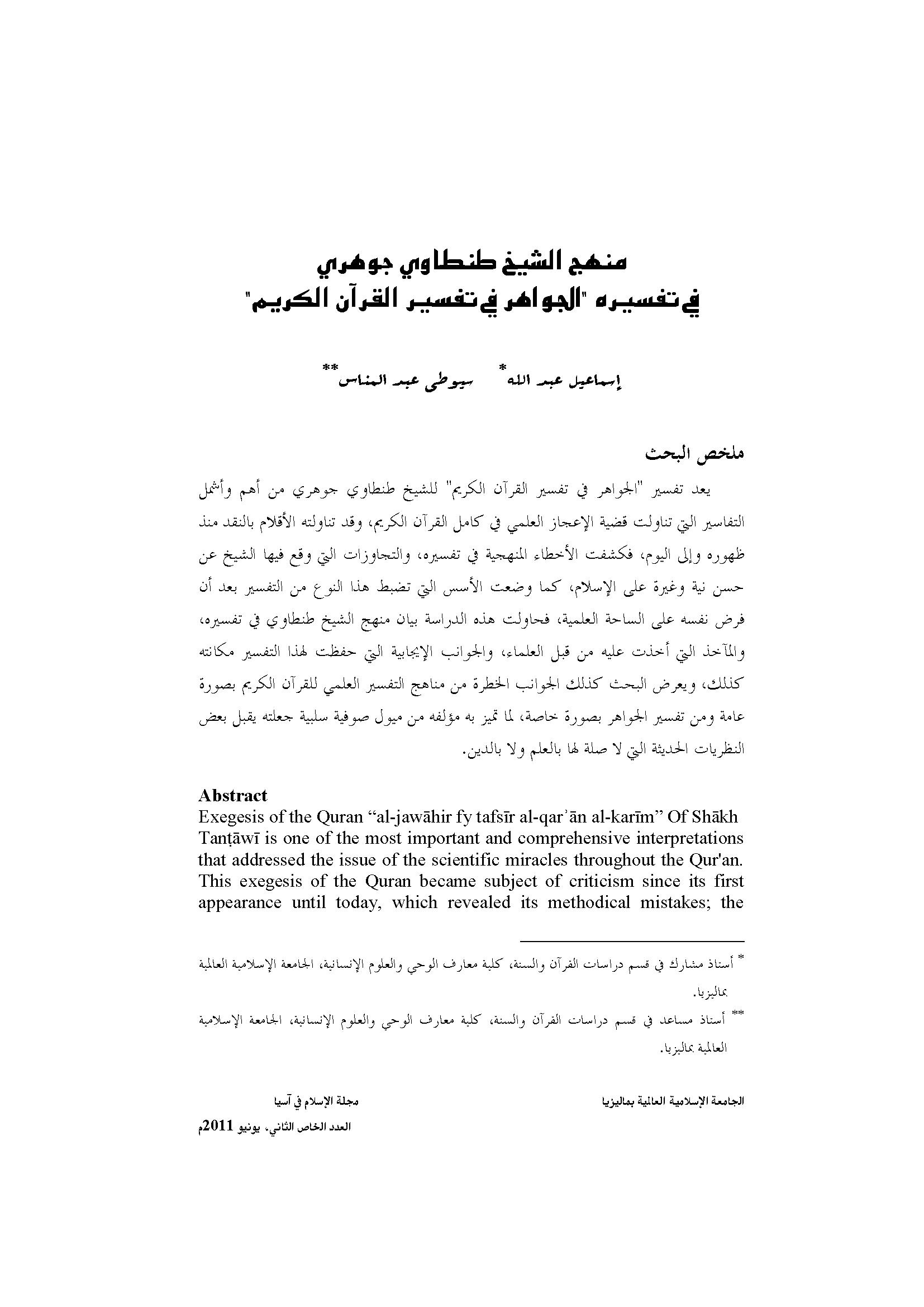 تحميل كتاب فتح الرحمن بكشف ما يلتبس في القرآن pdf