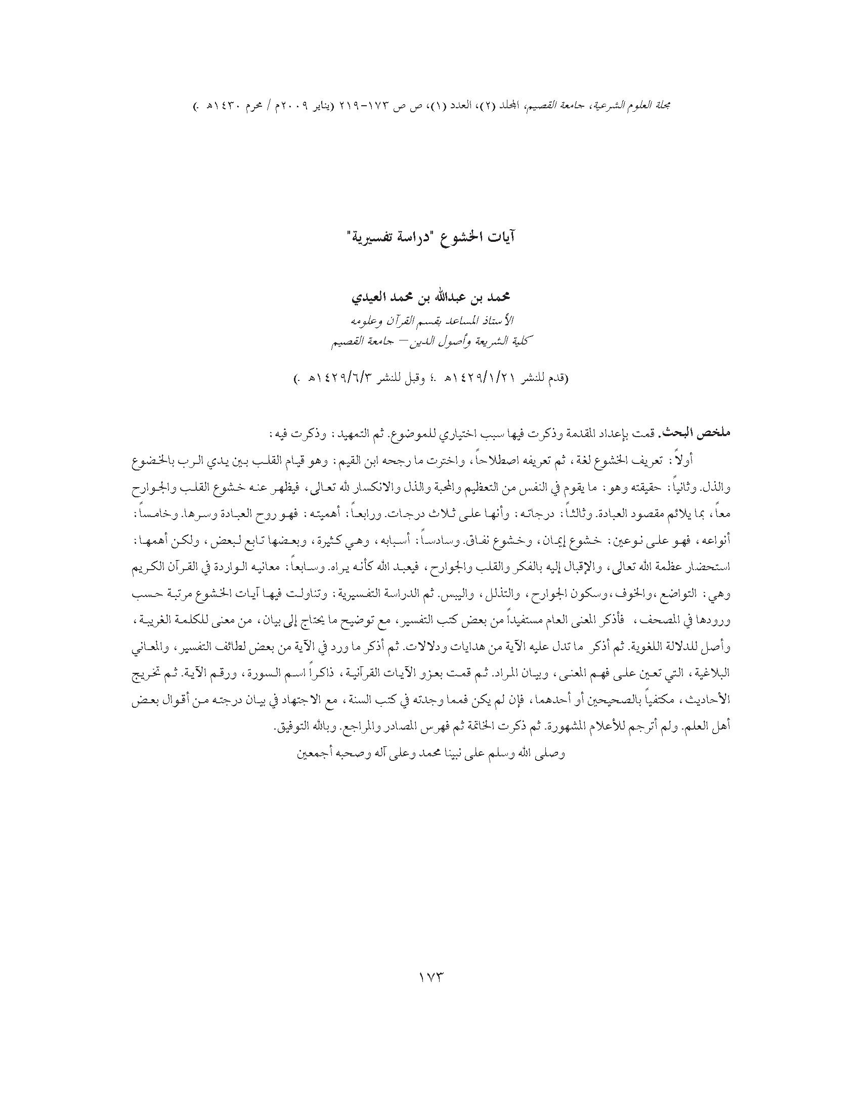 تحميل كتاب آيات الخشوع (دراسة تفسيرية) لـِ: الدكتور محمد بن عبد الله بن محمد العيدي
