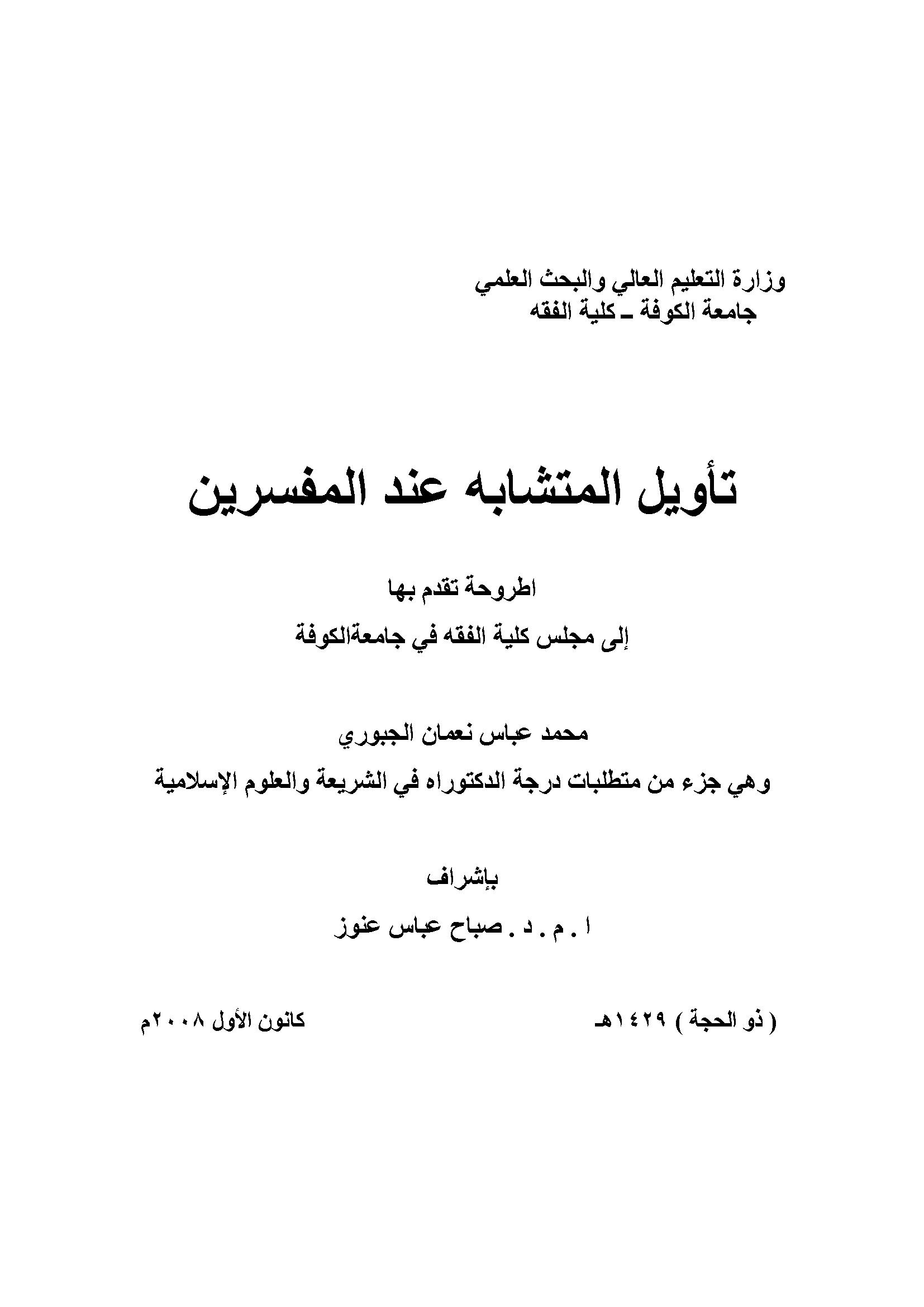 تحميل كتاب تأويل المتشابه عند المفسرين لـِ: الدكتور محمد عباس نعمان الجبوري