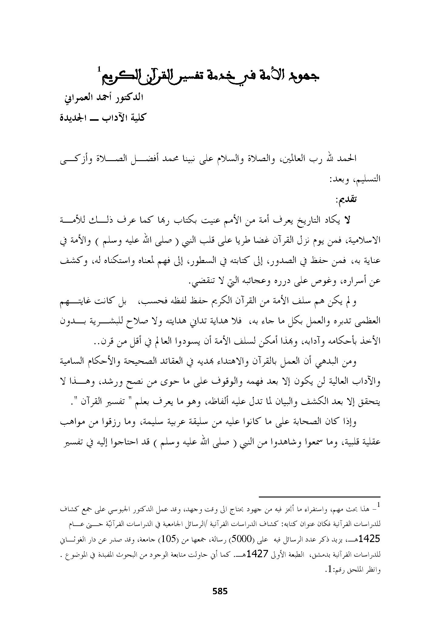 تحميل كتاب جهود الأمة في خدمة تفسير القرآن الكريم لـِ: الدكتور أحمد بن محمد العمراني