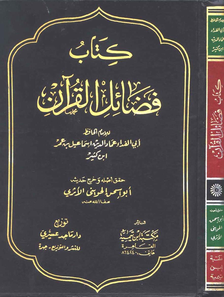 تحميل كتاب فضائل القرآن (ابن كثير) لـِ: الإمام عماد الدين أبو الفداء إسماعيل بن كثير القرشي البصري، ثم الدمشقي (ت 774 هـ)